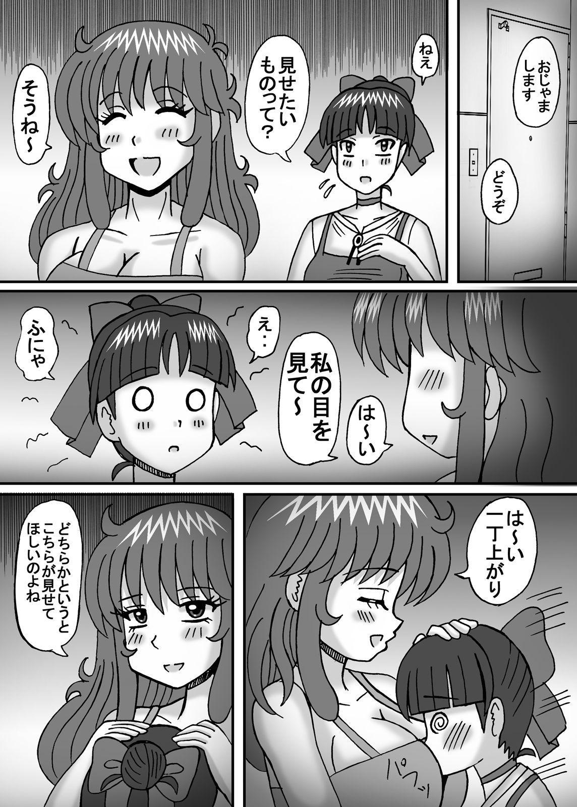 Kyonyuu Kanojo wa Futoi Nikubou 2 4