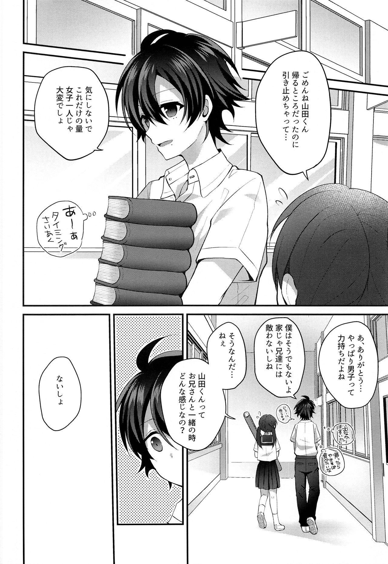 Boku no Gukei o Shoukai Shimasu 14