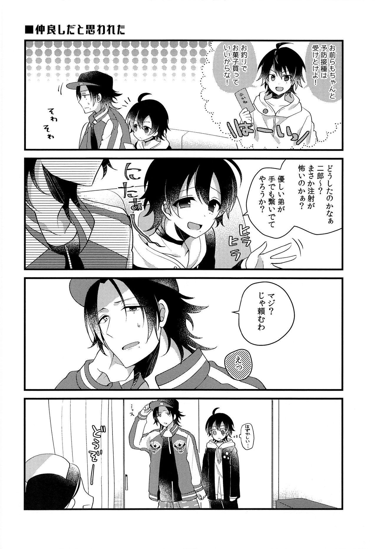 Boku no Gukei o Shoukai Shimasu 16