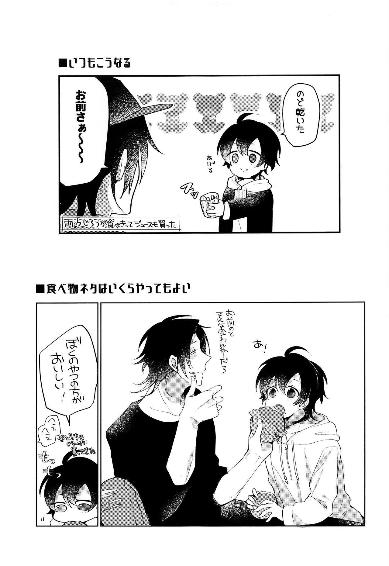 Boku no Gukei o Shoukai Shimasu 21