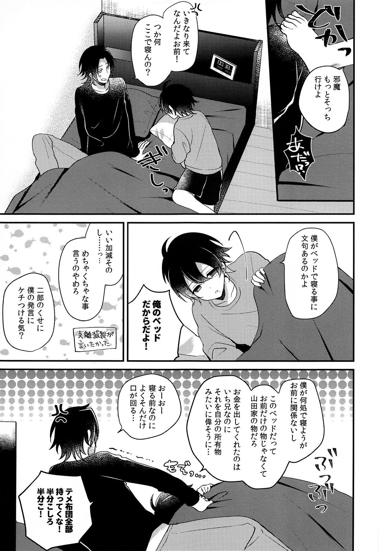 Boku no Gukei o Shoukai Shimasu 23