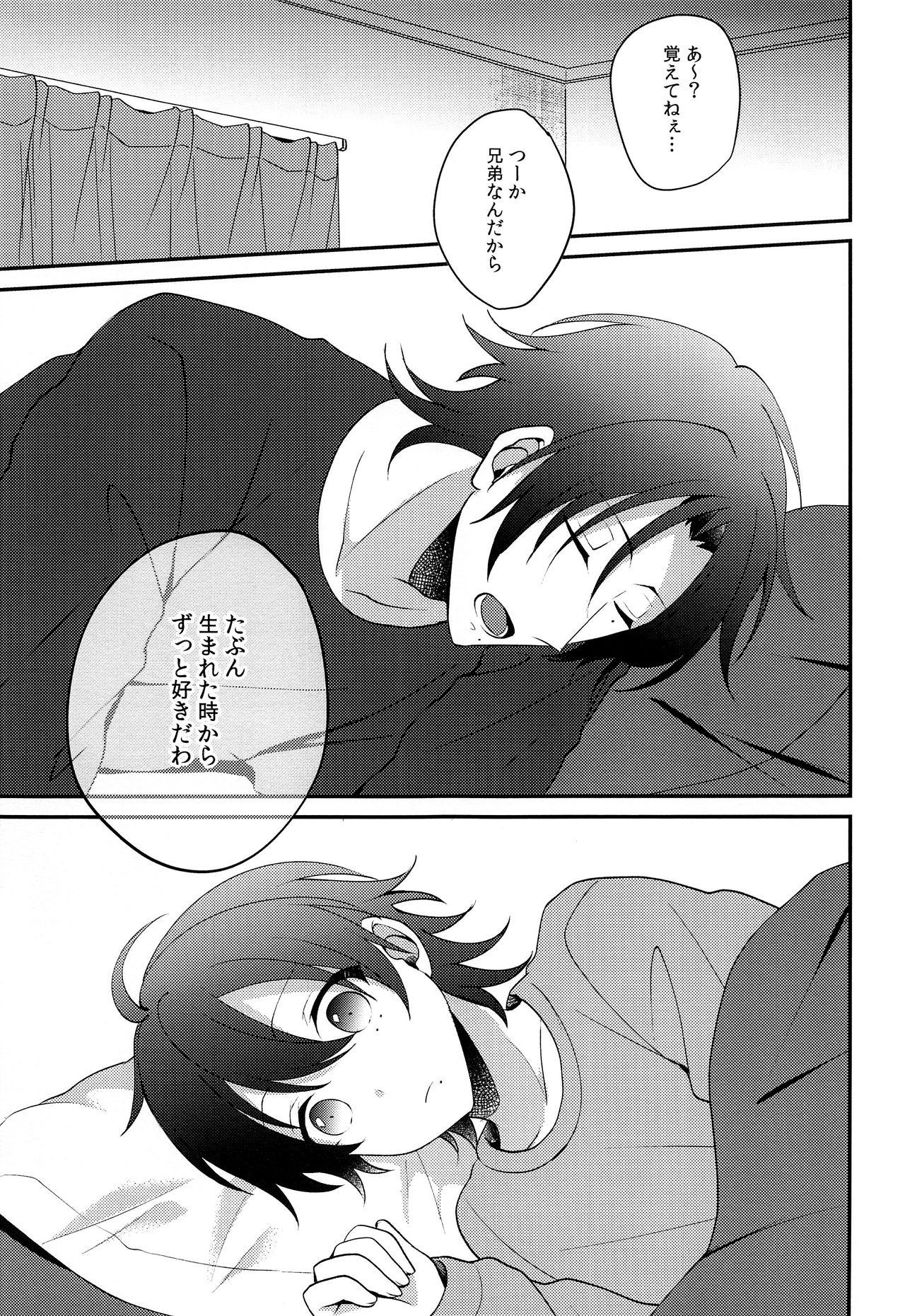 Boku no Gukei o Shoukai Shimasu 25