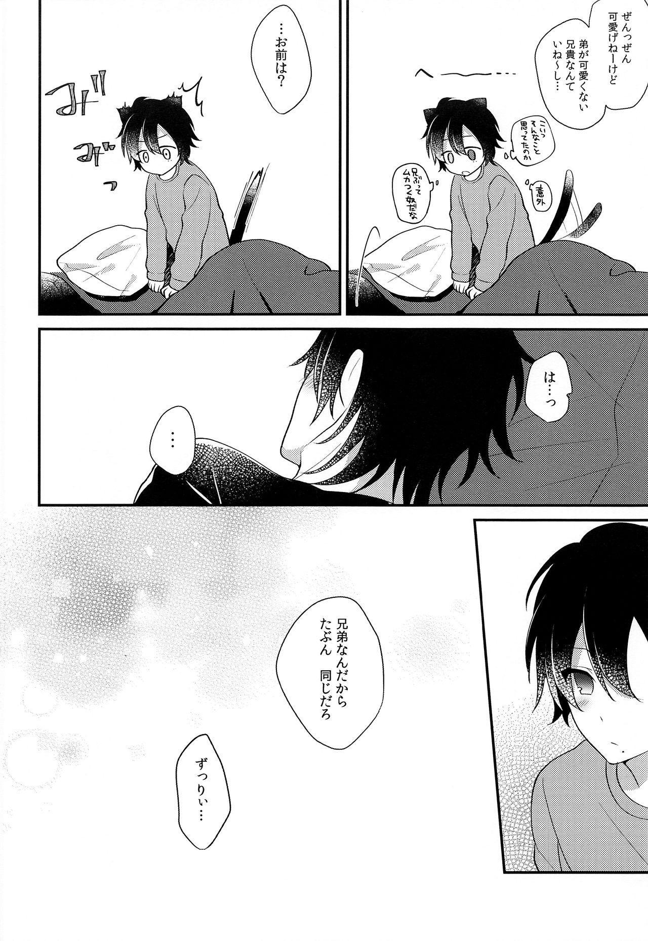 Boku no Gukei o Shoukai Shimasu 26