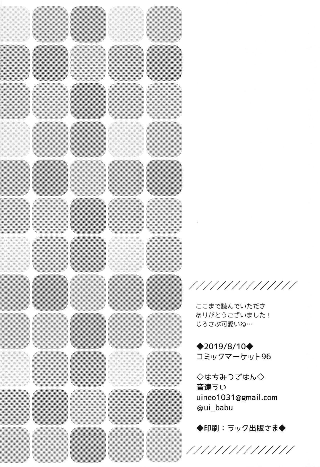 Boku no Gukei o Shoukai Shimasu 28