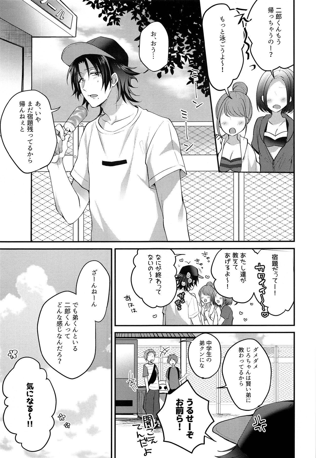 Boku no Gukei o Shoukai Shimasu 3