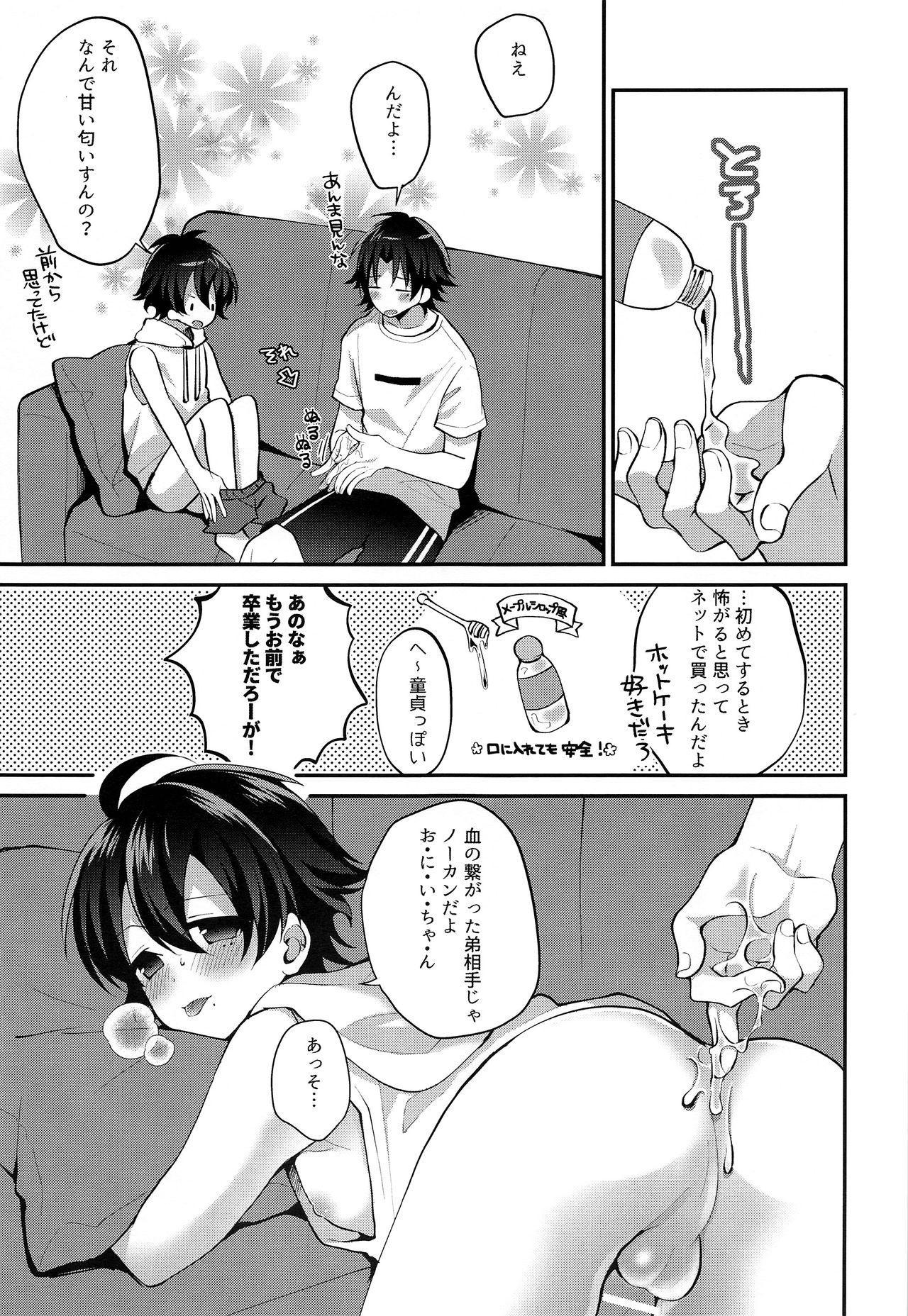 Boku no Gukei o Shoukai Shimasu 7