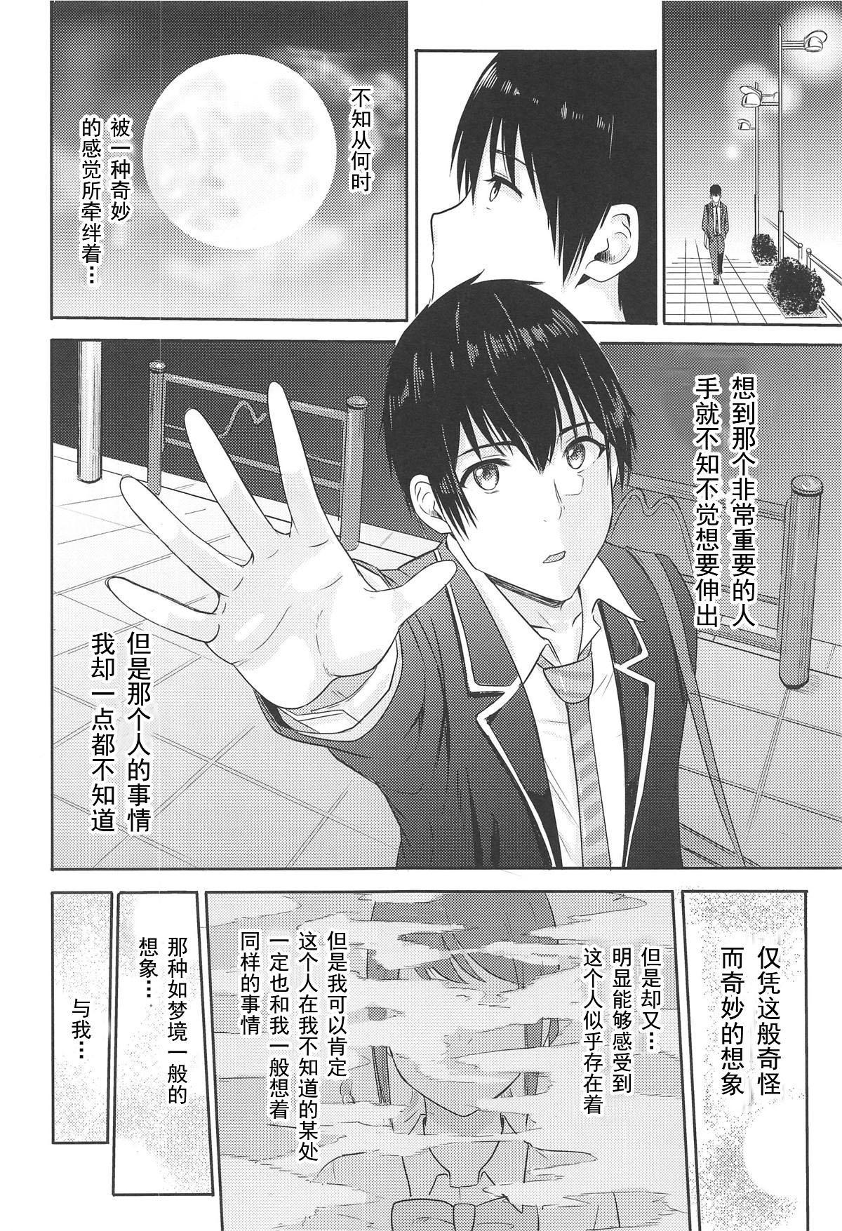 Mitsuha 16