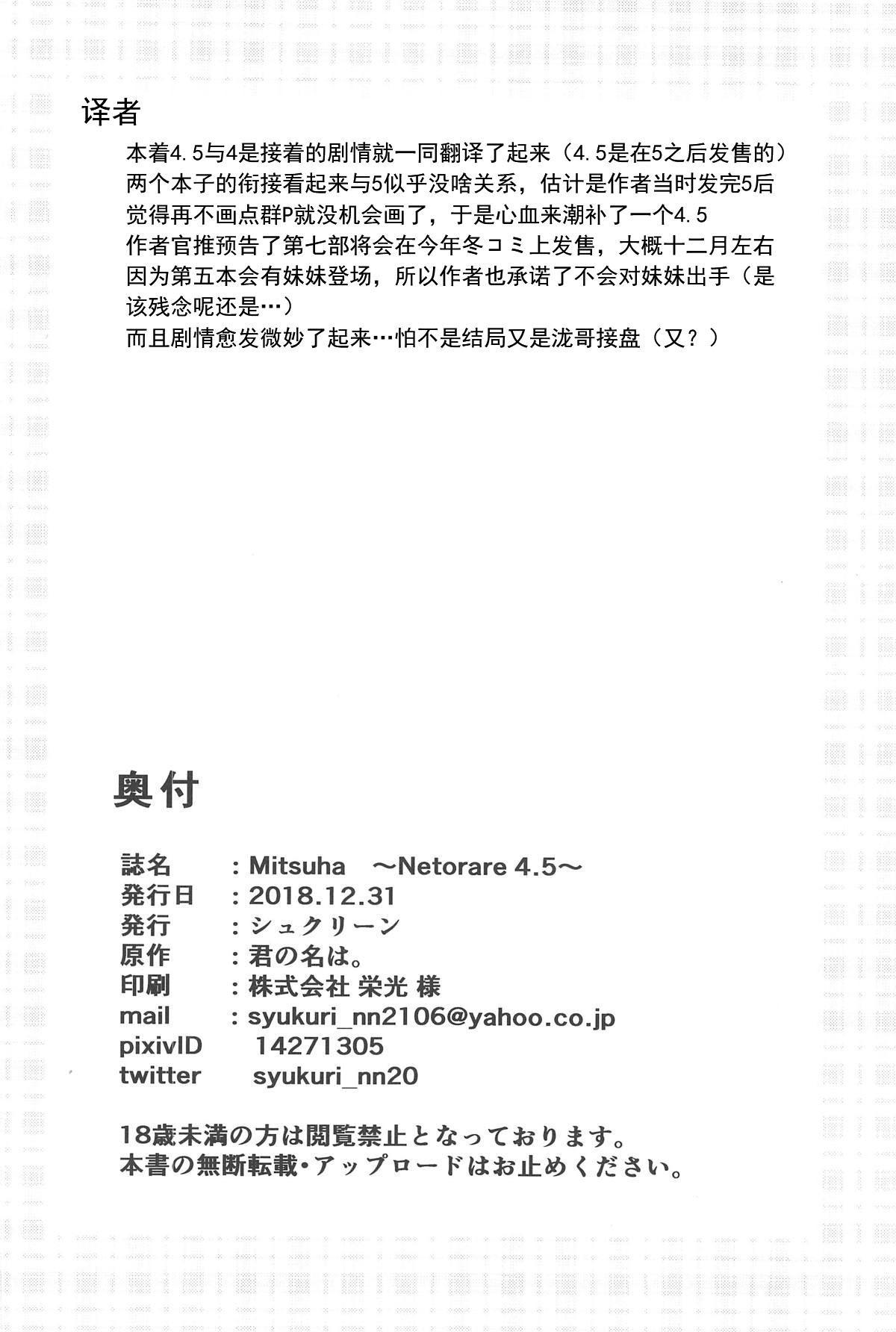 Mitsuha 24