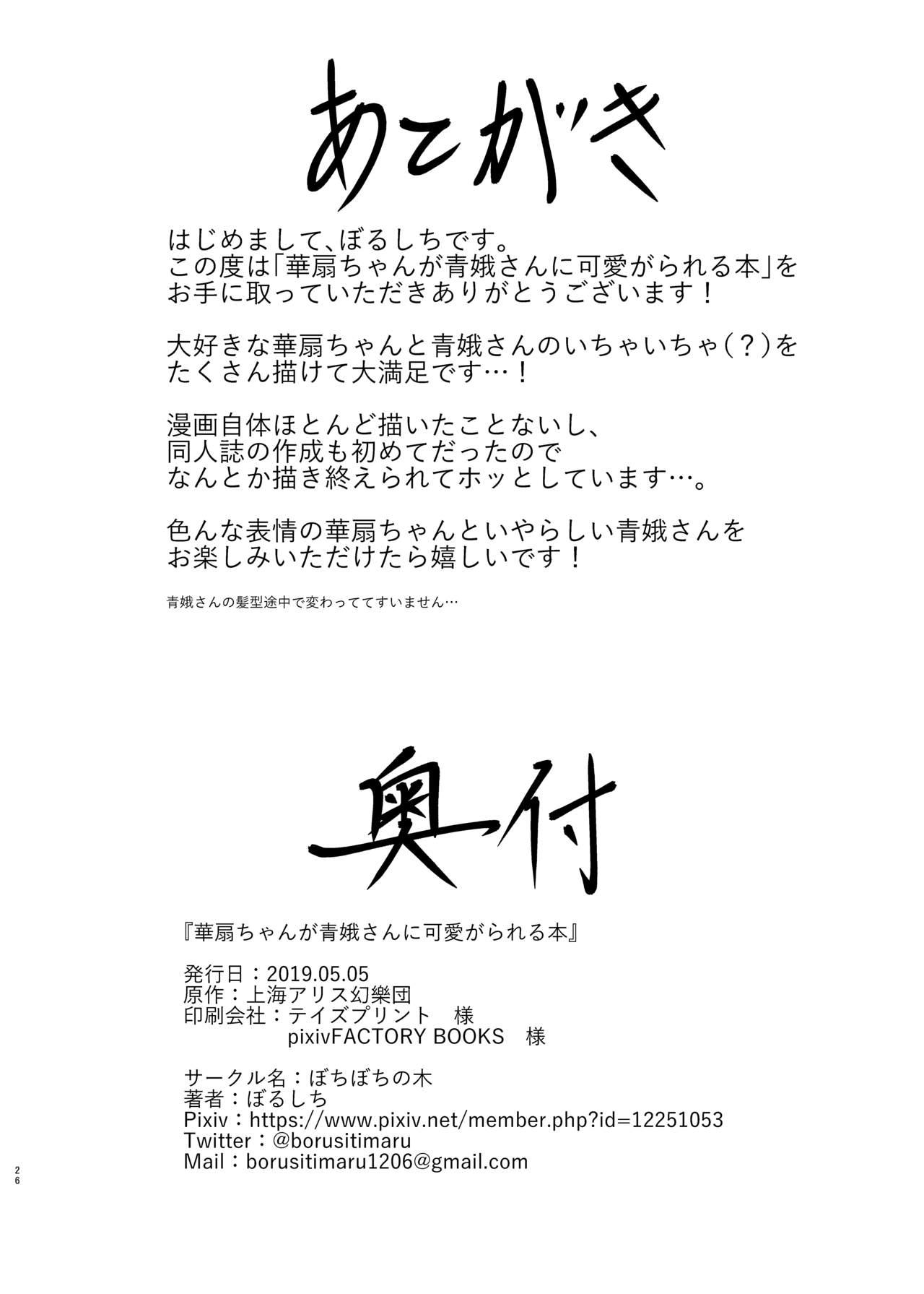 [Bochi Bochi no Ki (Borusiti)] Kasen-chan ga Seiga-san ni Kawaigarareru Hon (Touhou Project) [Digital] 23