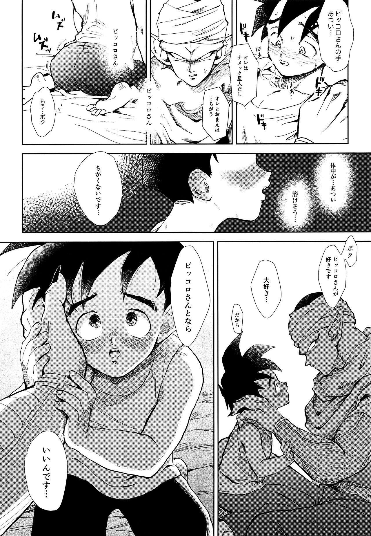 Tsuki ni Somuite 9