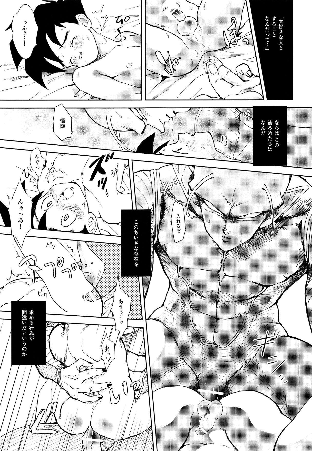 Tsuki ni Somuite 11