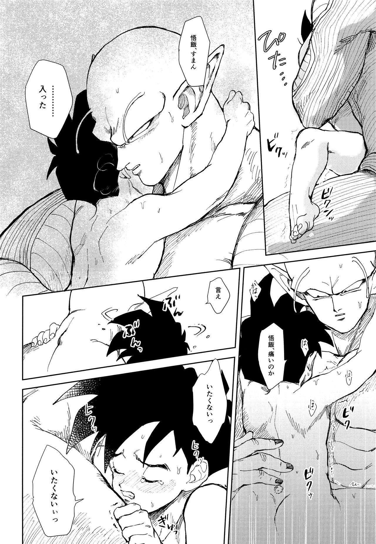 Tsuki ni Somuite 12