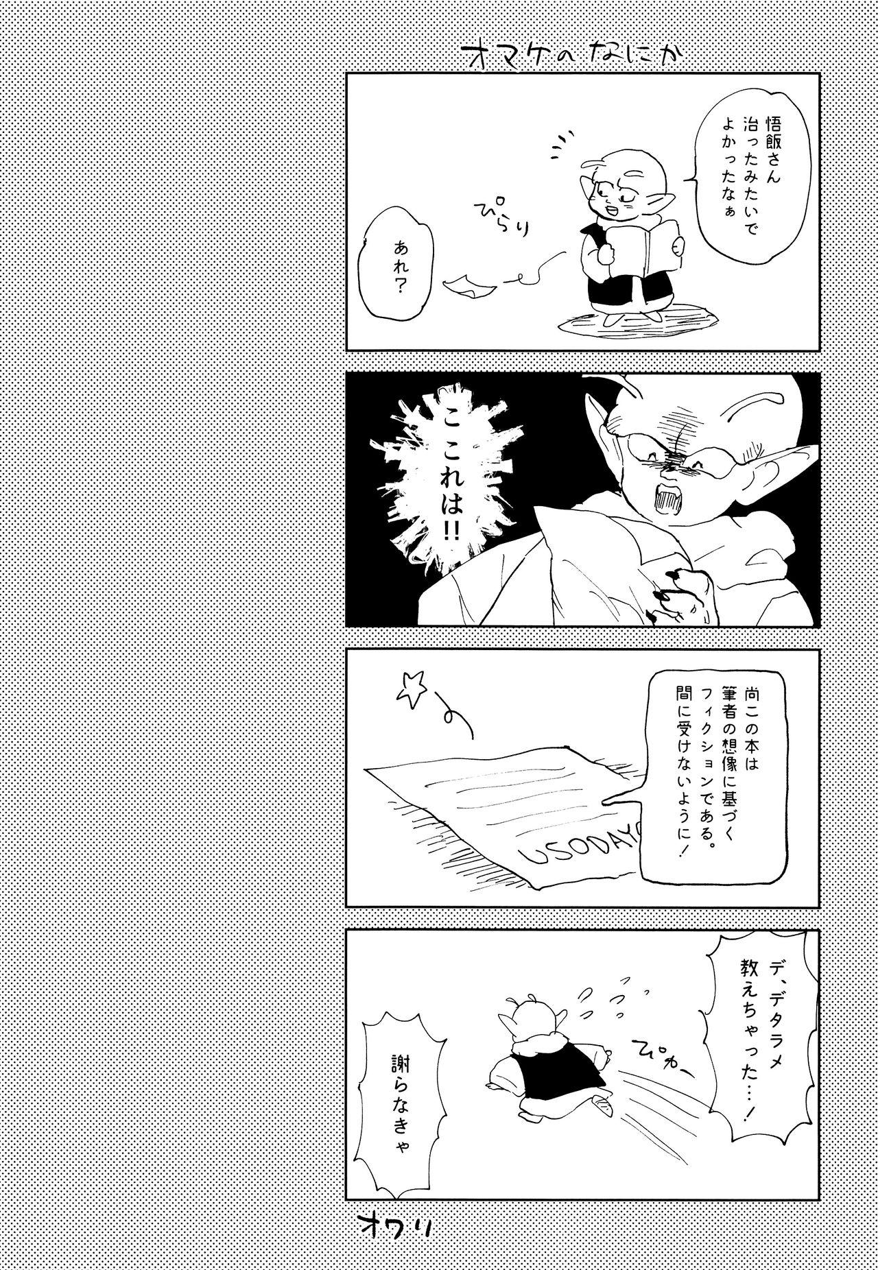 Tsuki ni Somuite 18