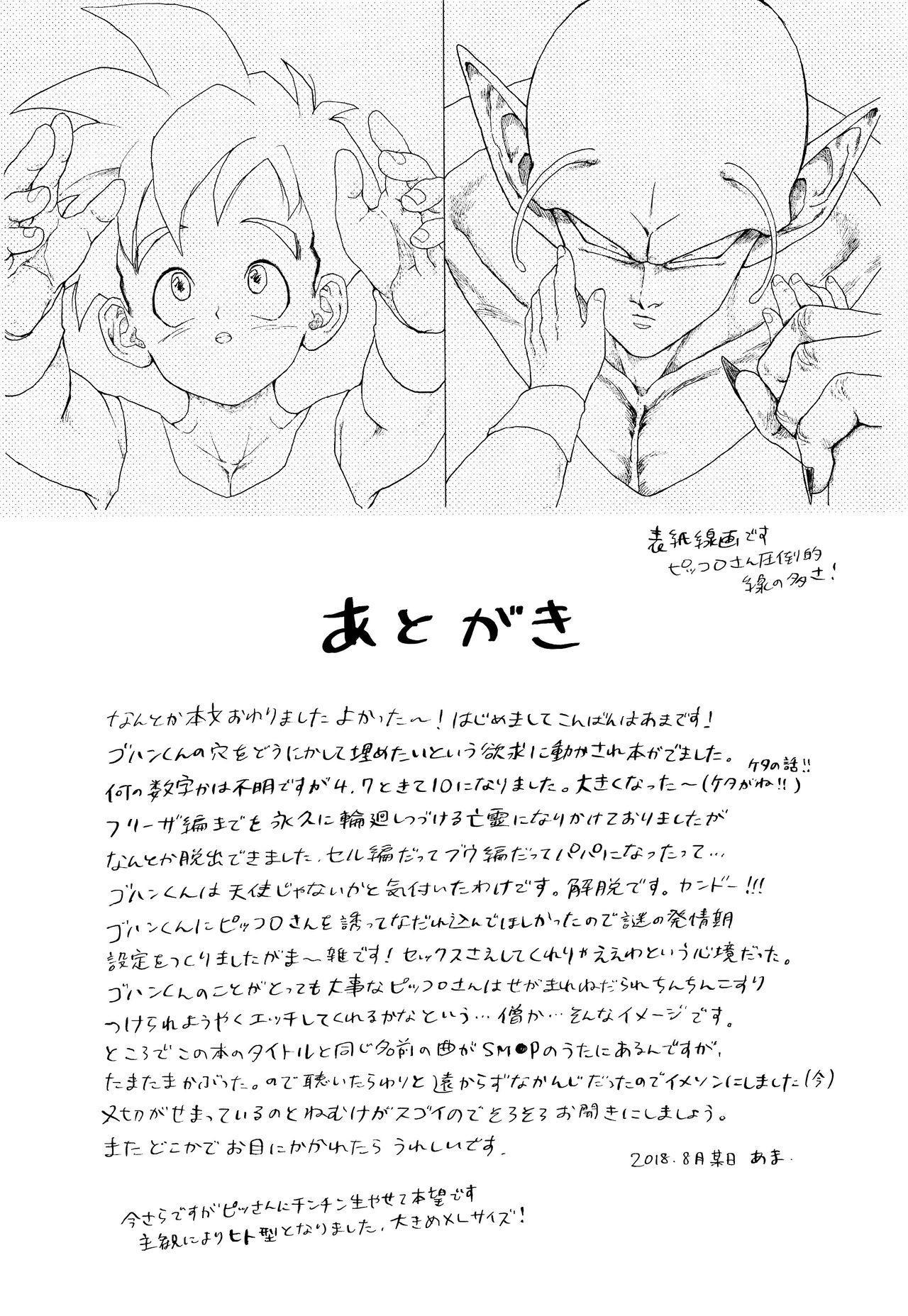 Tsuki ni Somuite 19