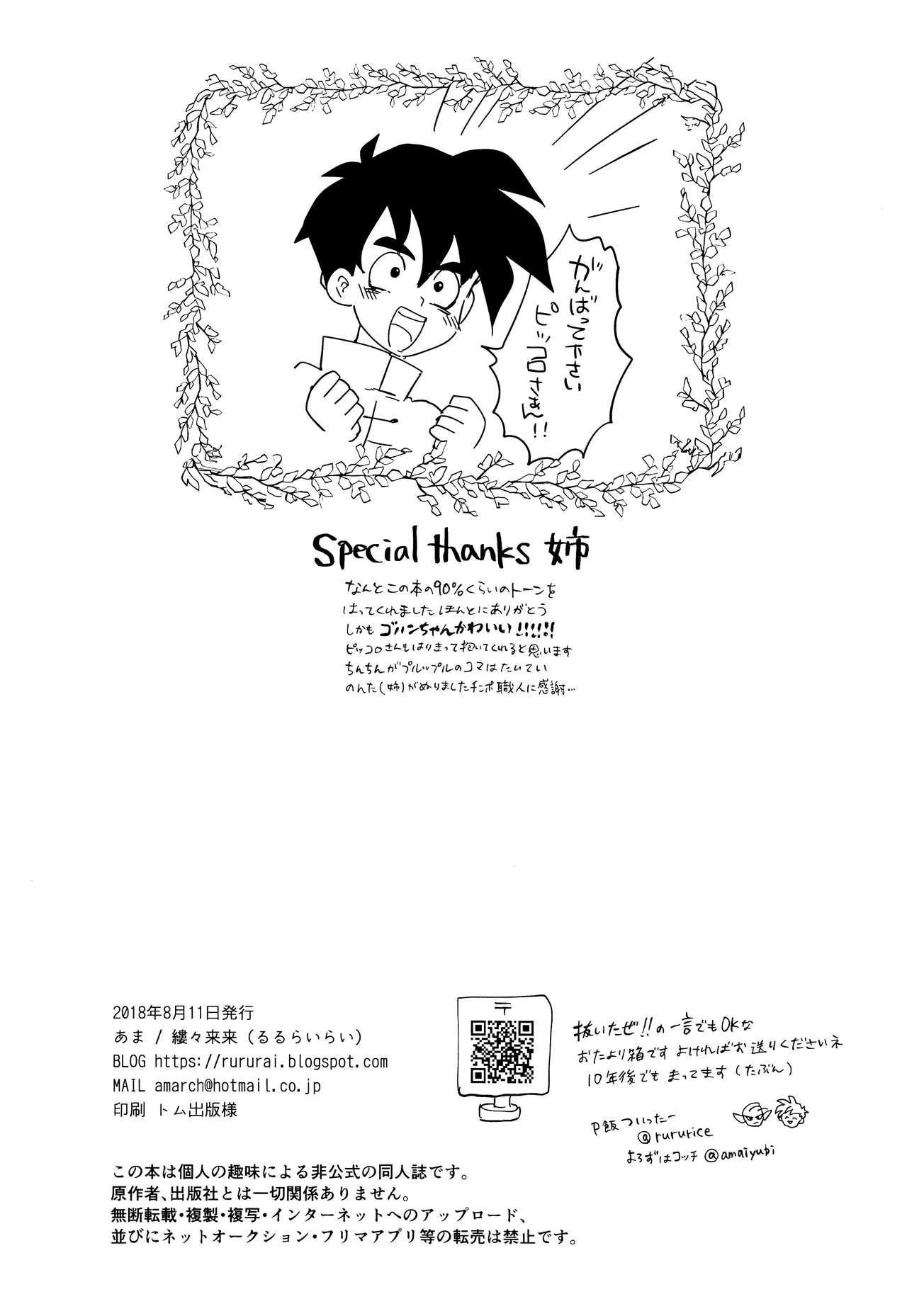 Tsuki ni Somuite 20