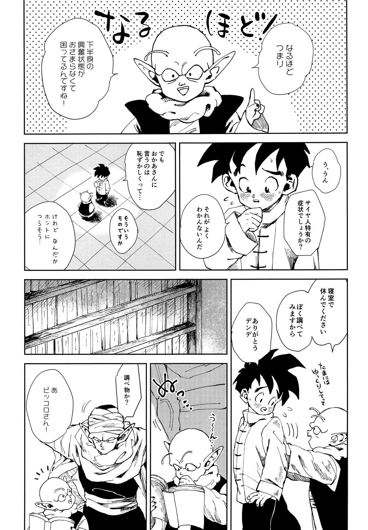 Tsuki ni Somuite 3