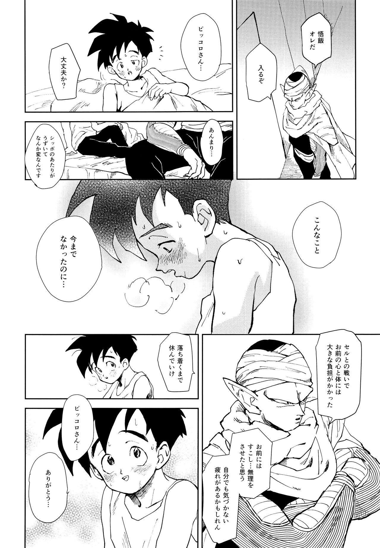 Tsuki ni Somuite 5