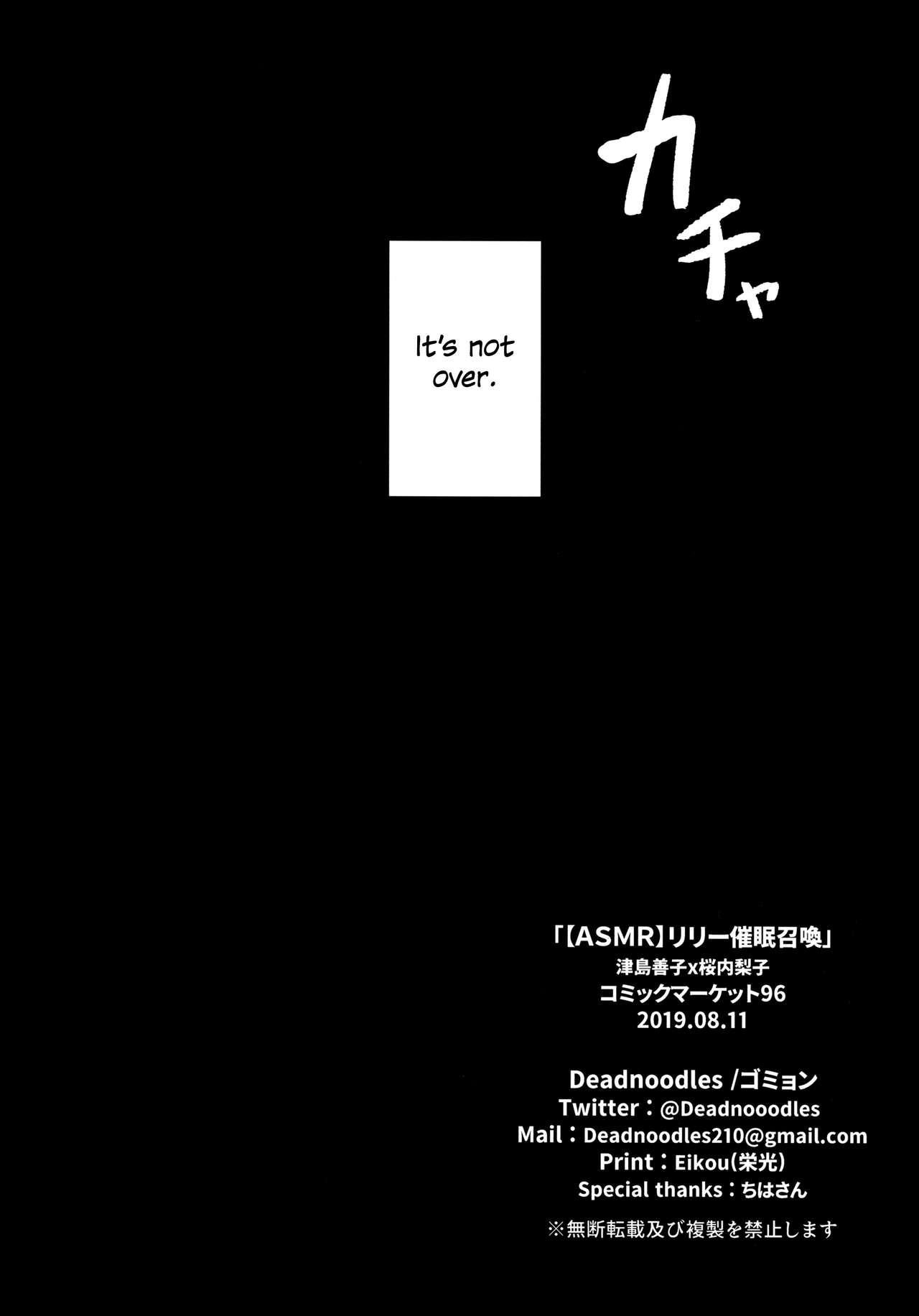 Lily Saimin Shoukan   【ASMR】Riri's Hypnotic Seduction 33
