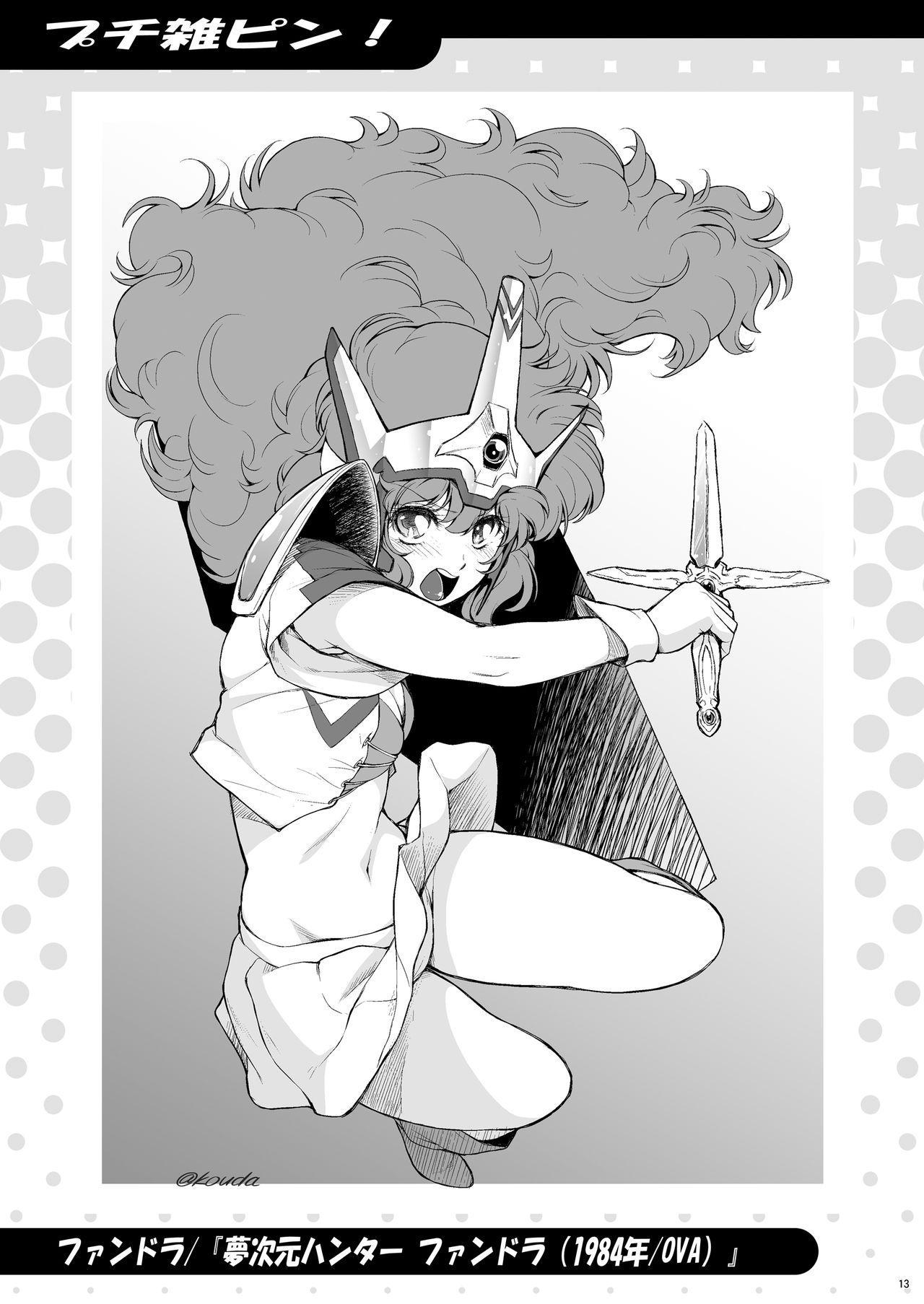 Bokutei Hoken Taiiku no Susume 11