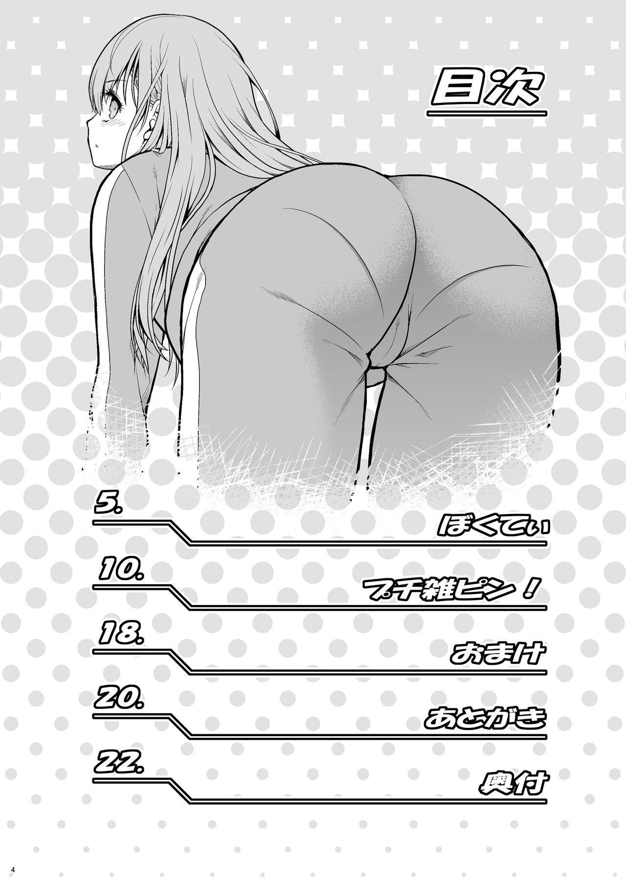 Bokutei Hoken Taiiku no Susume 2