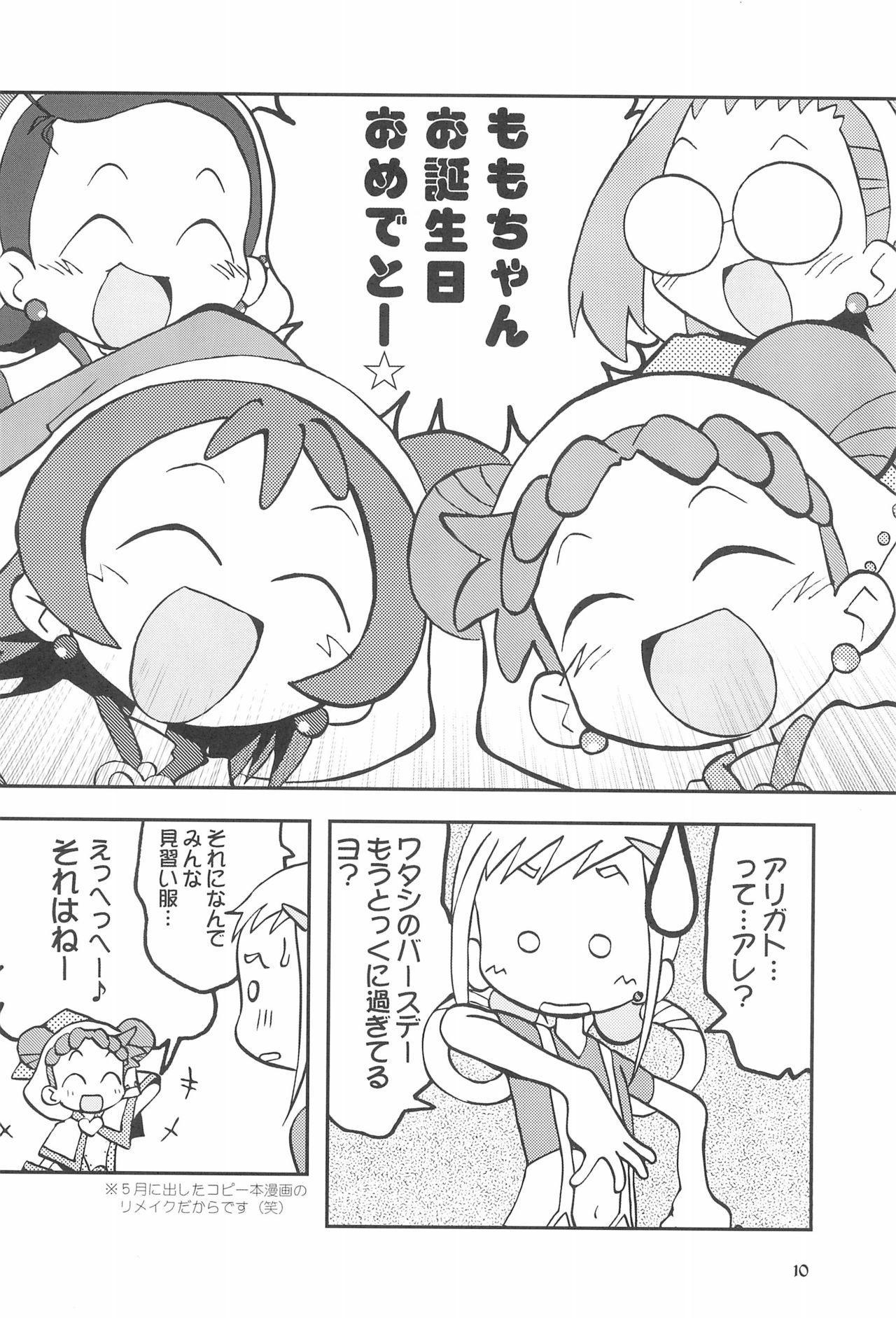 Momo no Kanzume 9