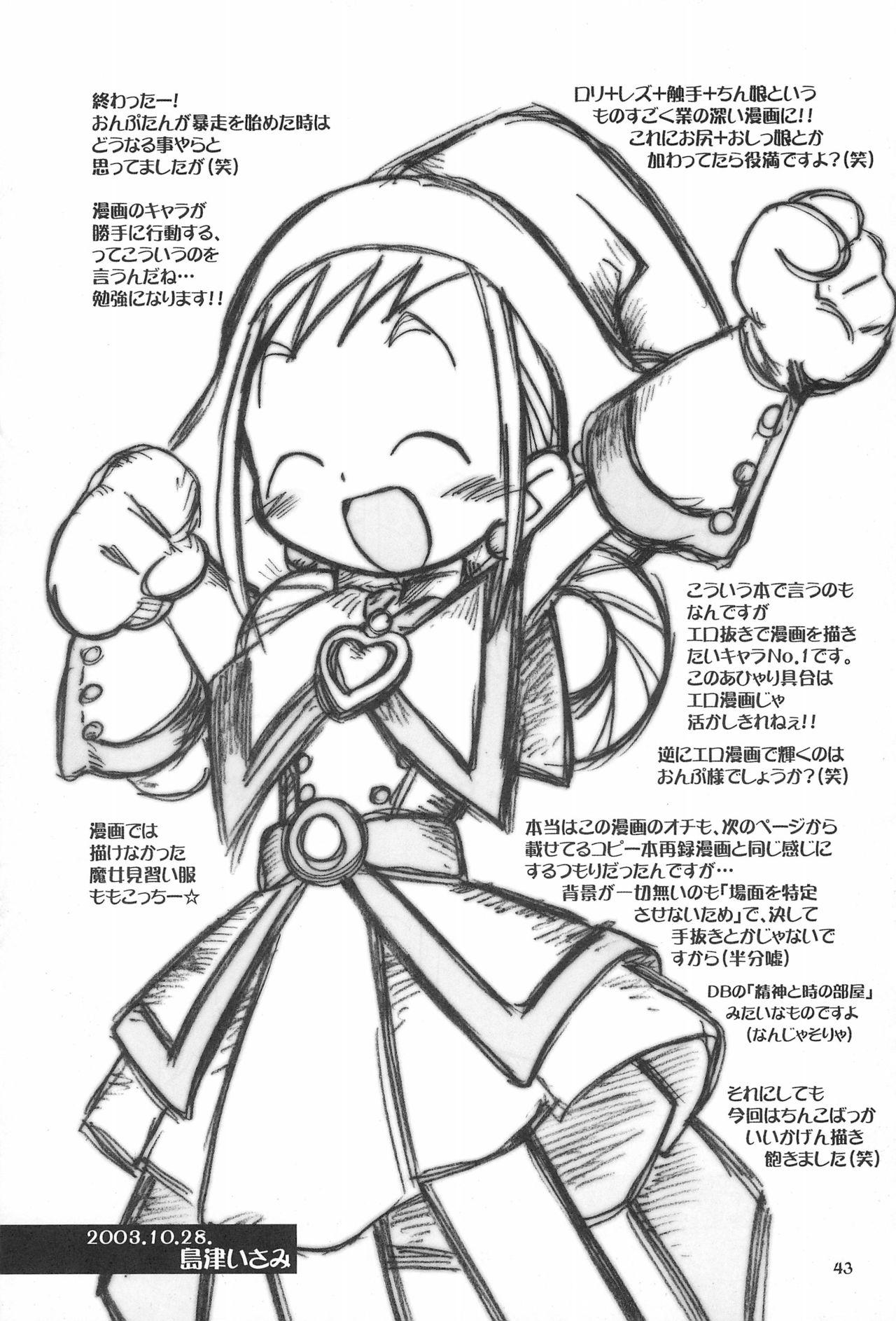 Momo no Kanzume 42