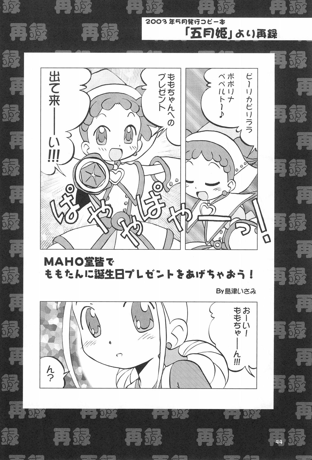 Momo no Kanzume 43