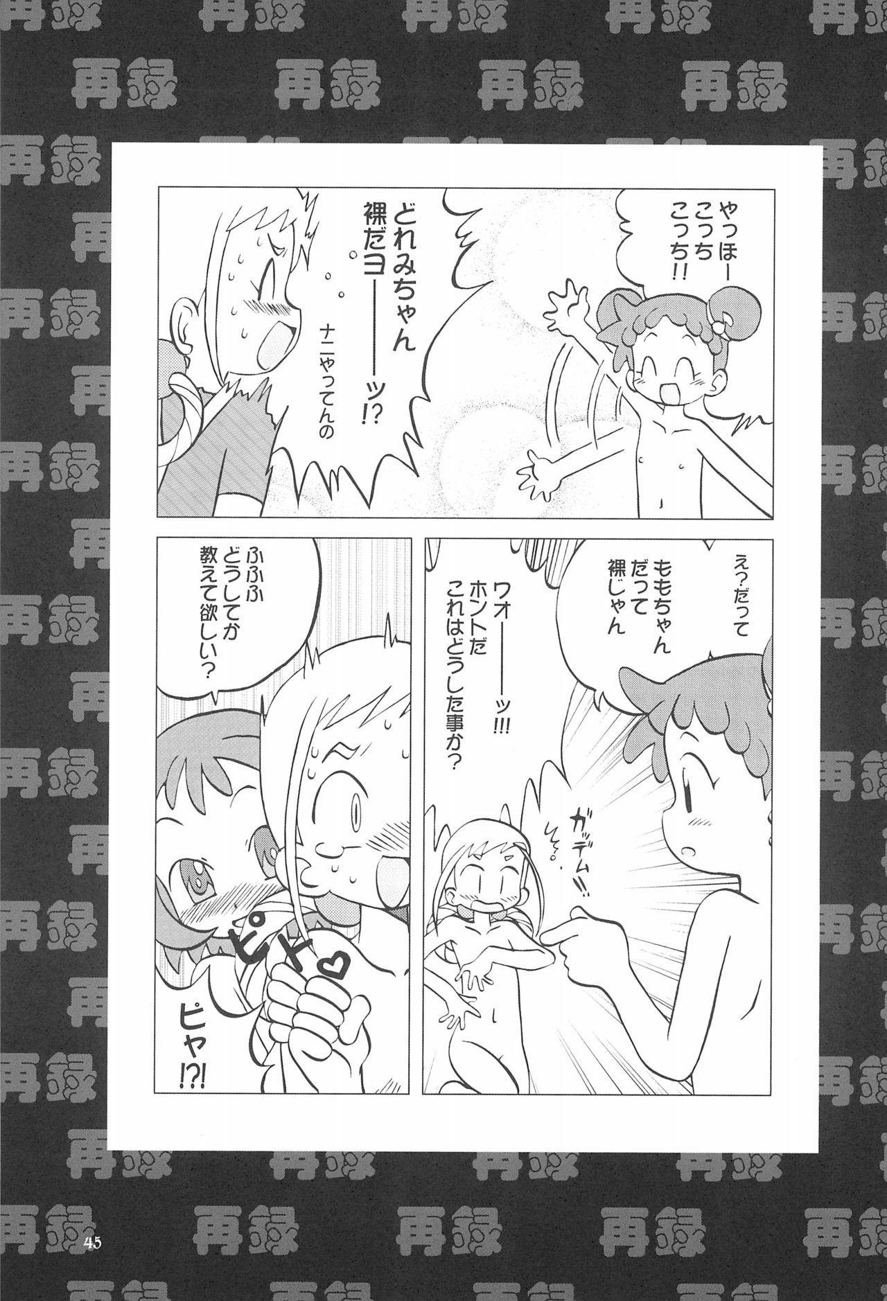 Momo no Kanzume 44