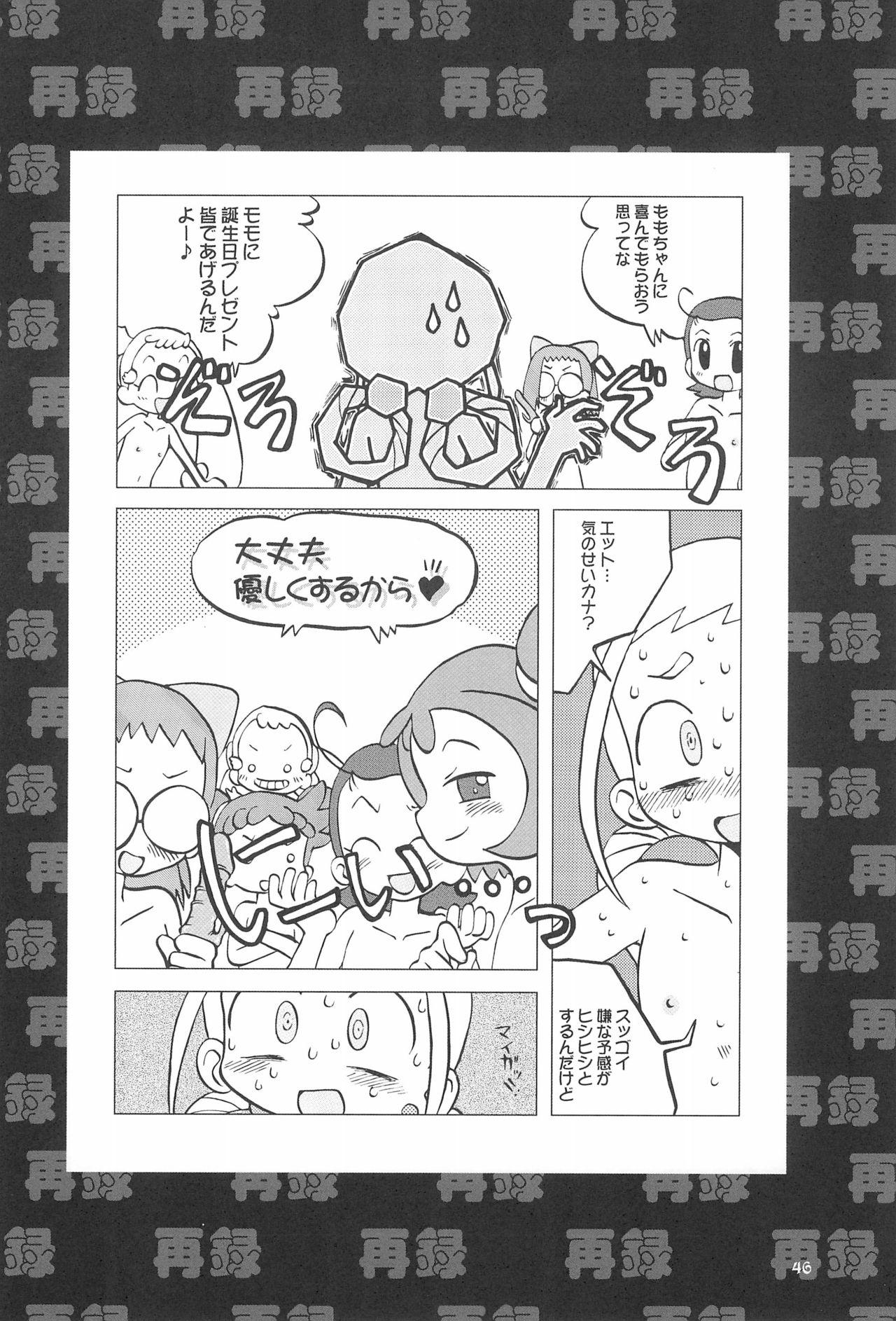 Momo no Kanzume 45