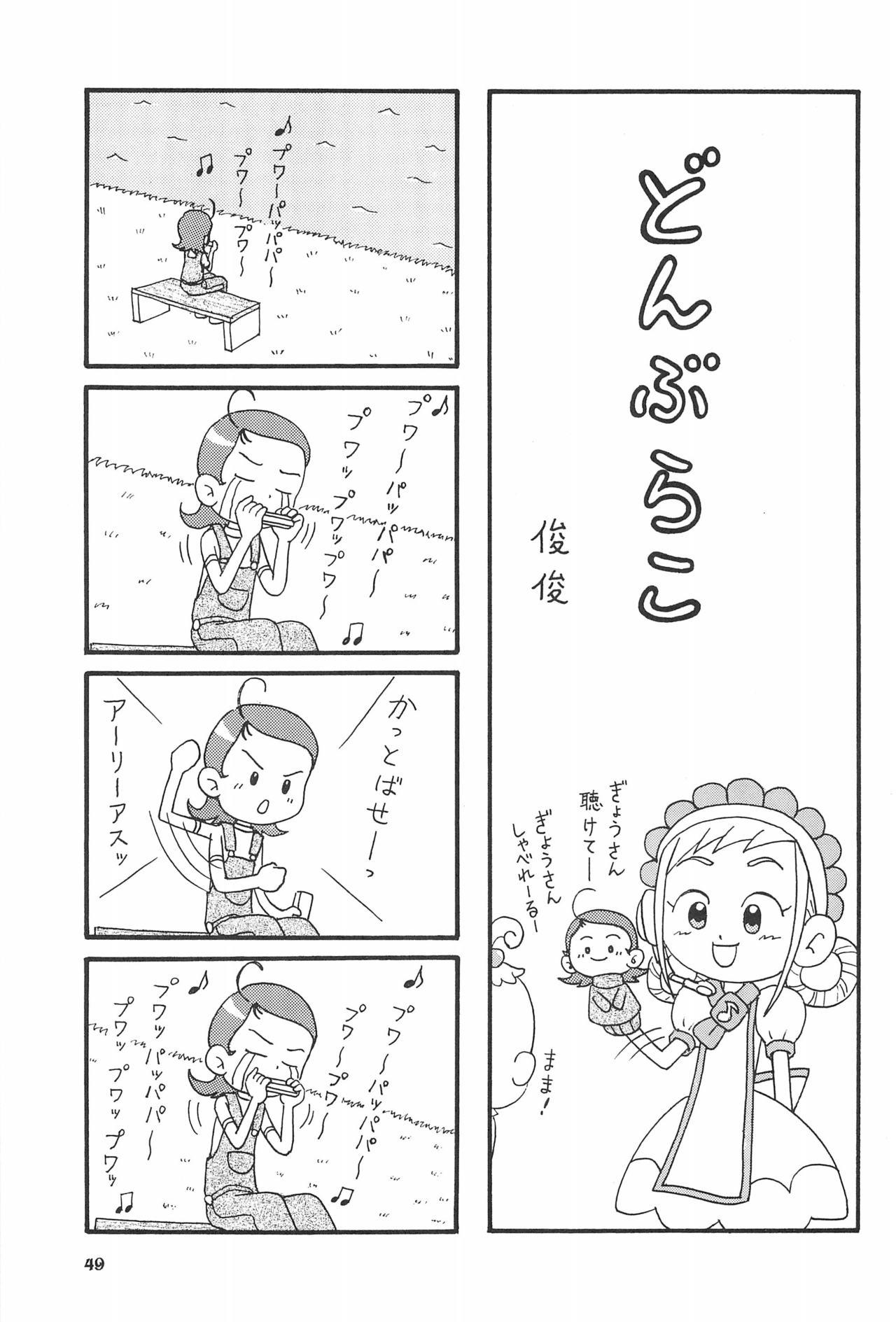 Momo no Kanzume 48