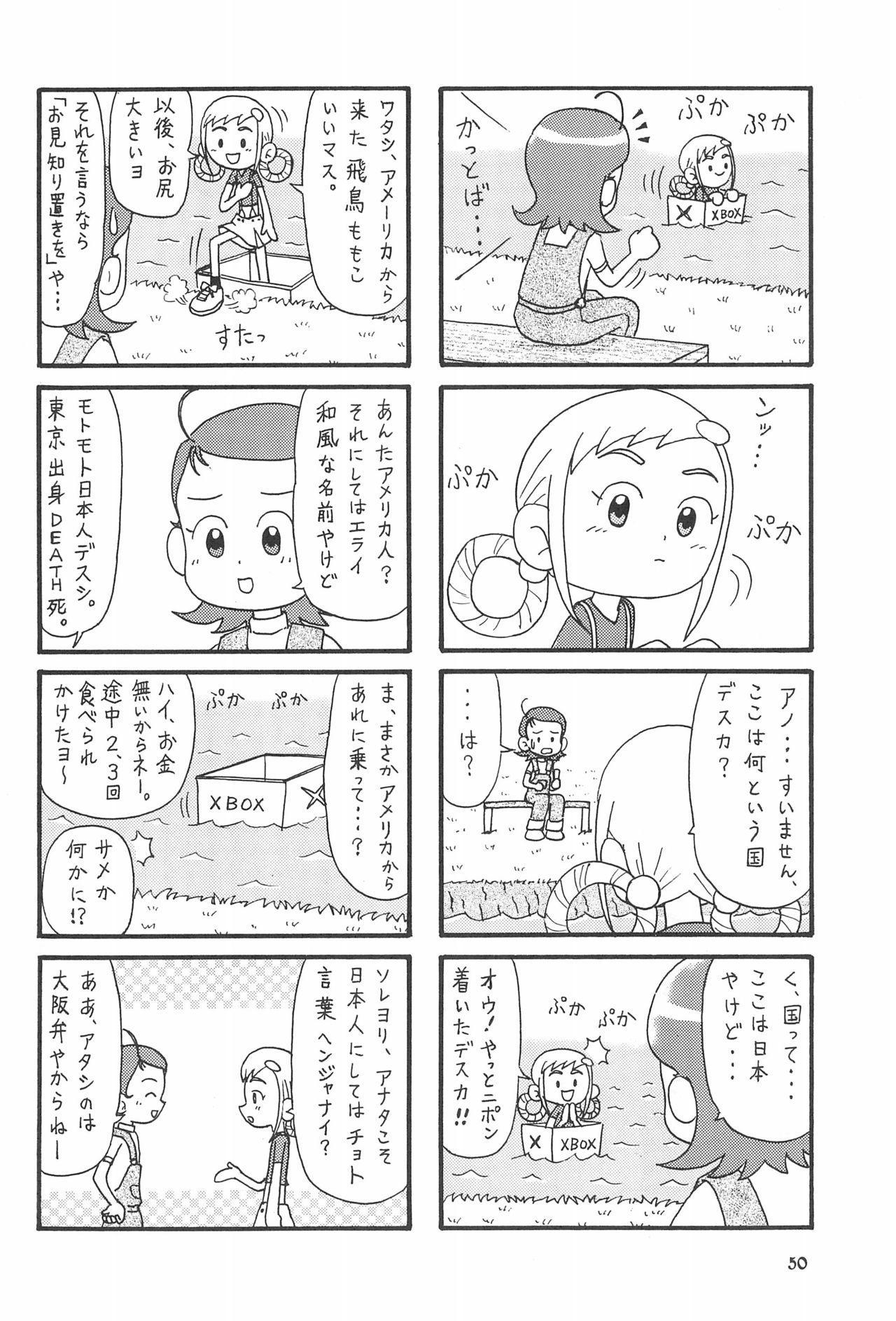 Momo no Kanzume 49