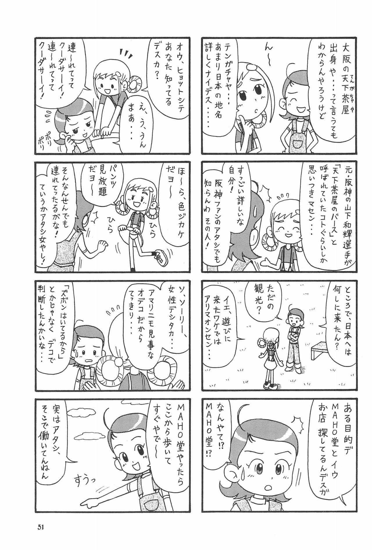 Momo no Kanzume 50