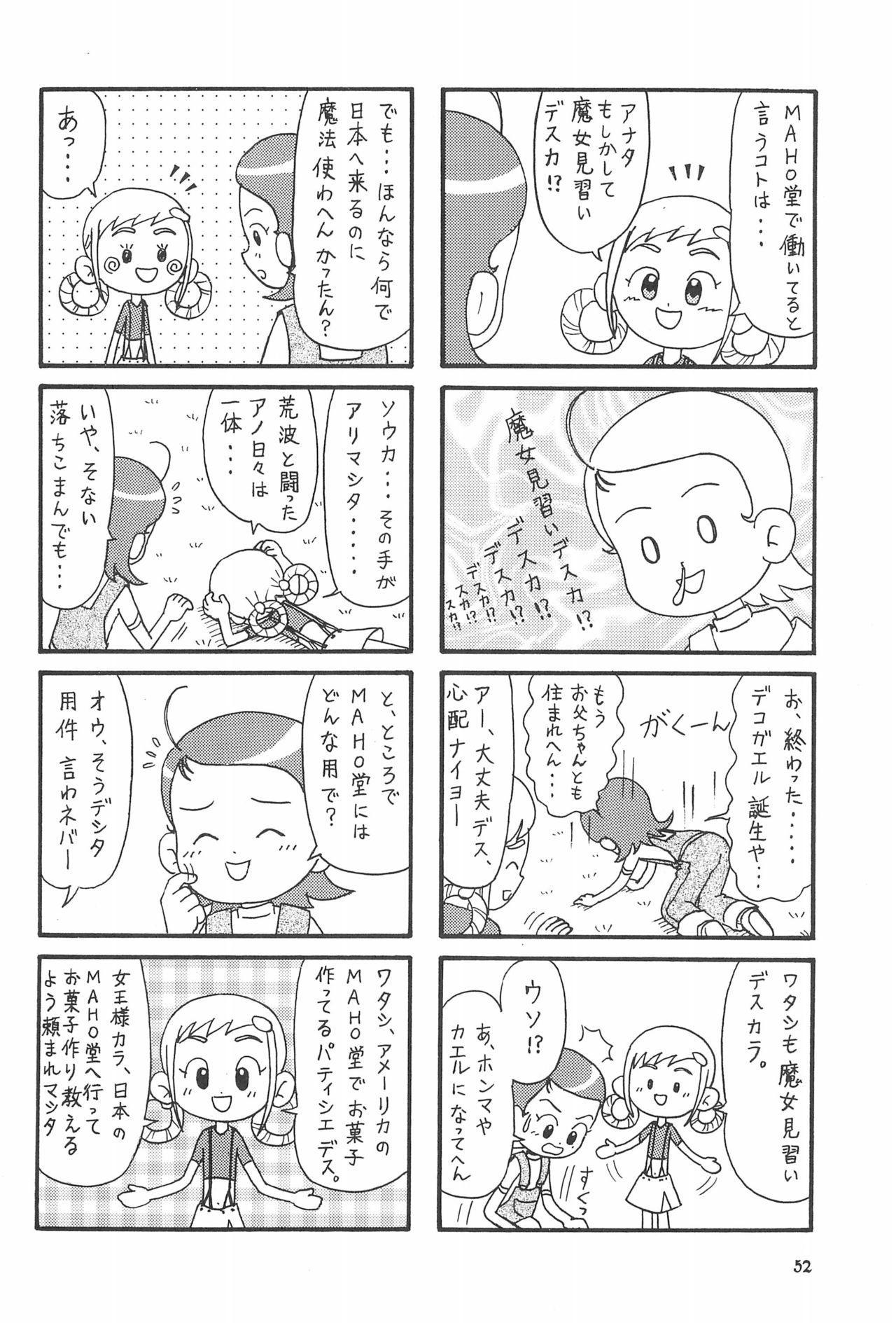 Momo no Kanzume 51