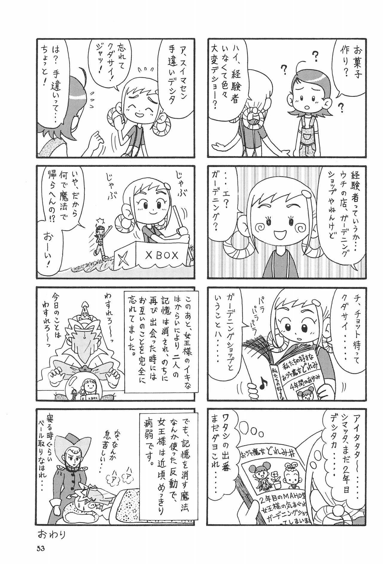 Momo no Kanzume 52
