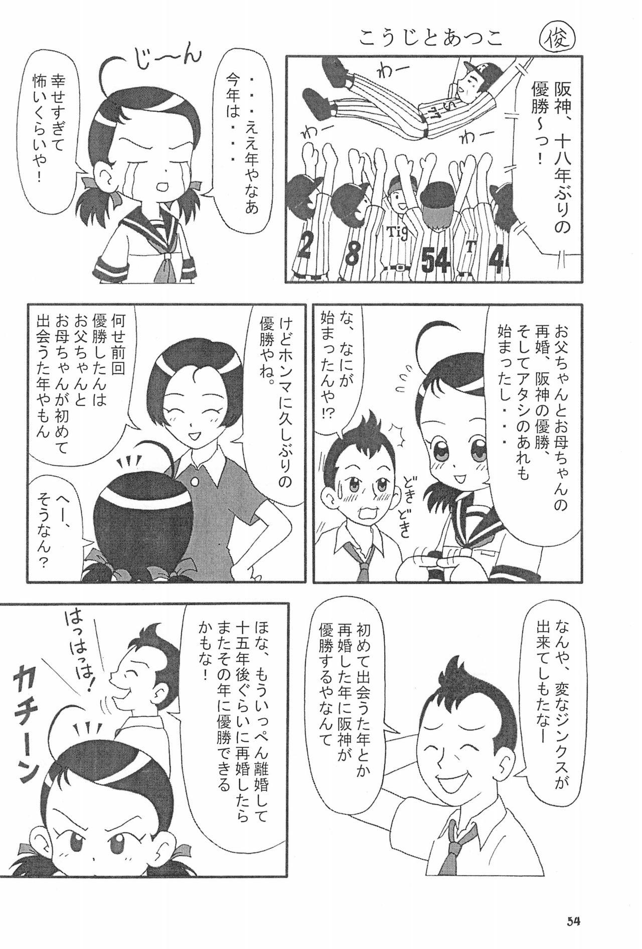 Momo no Kanzume 53