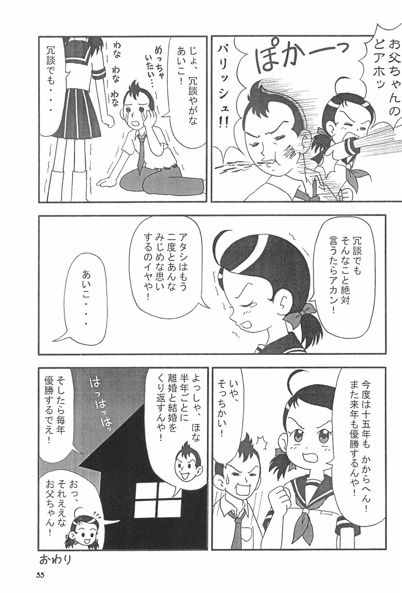 Momo no Kanzume 54