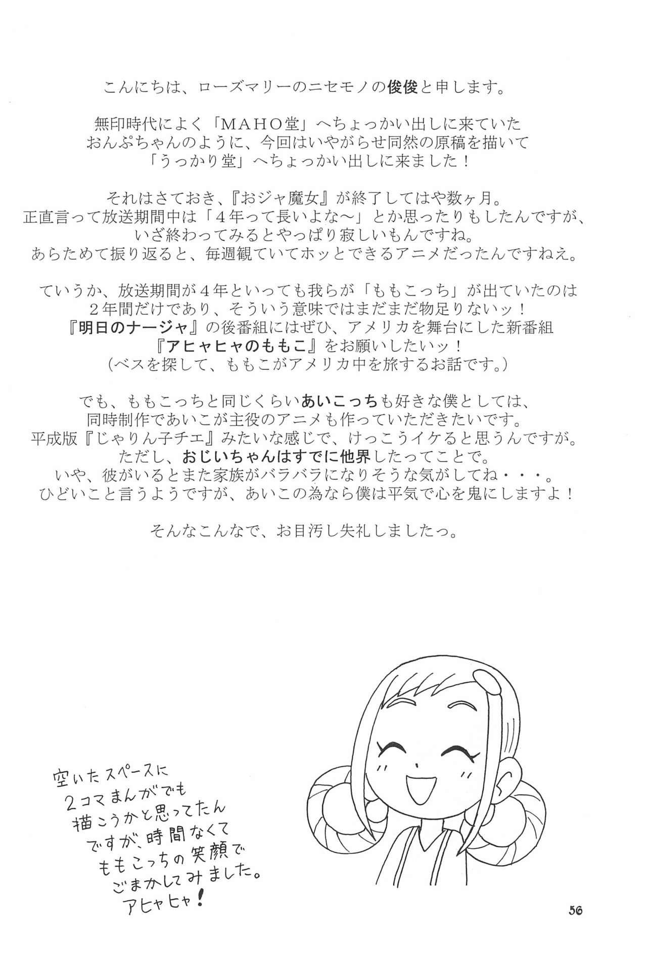 Momo no Kanzume 55