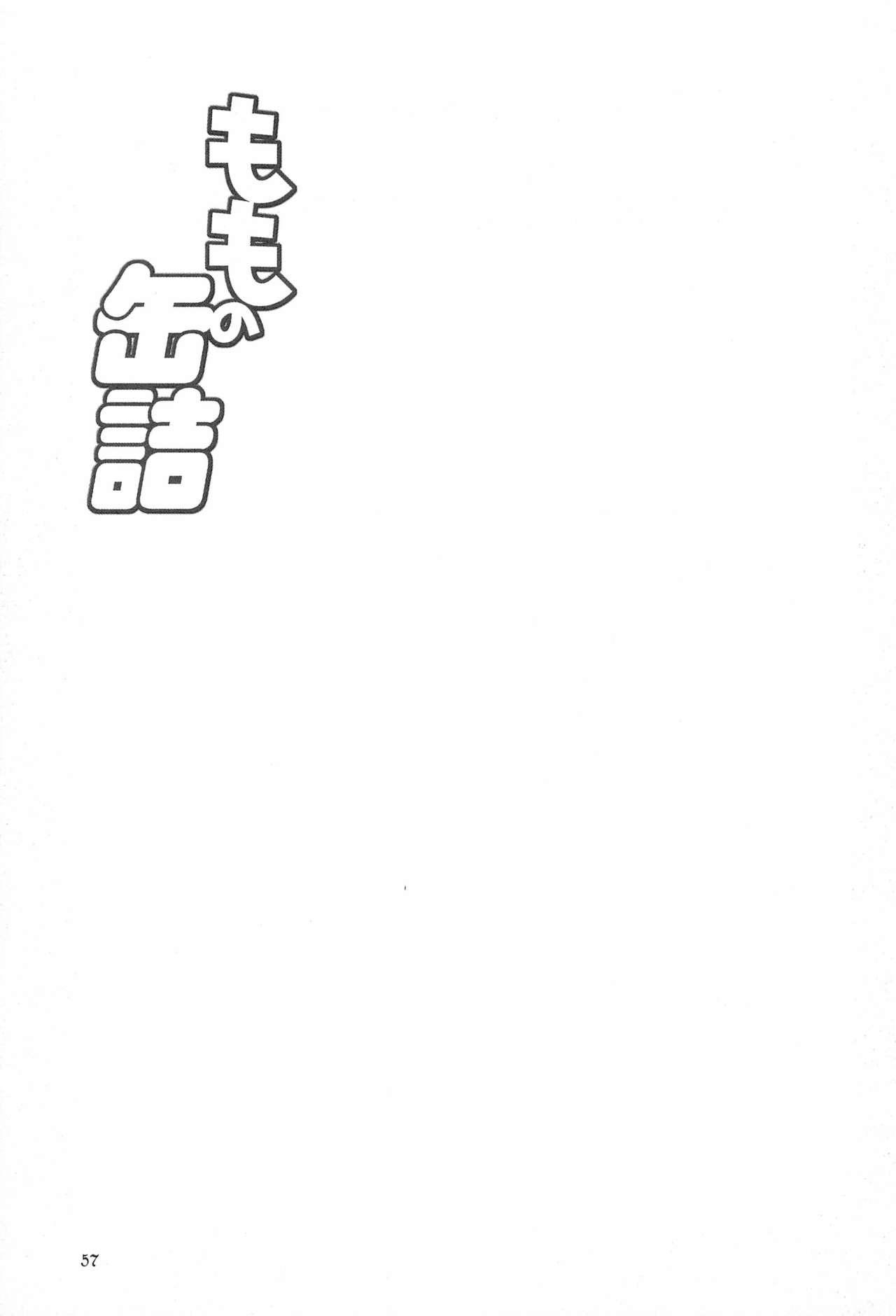Momo no Kanzume 56