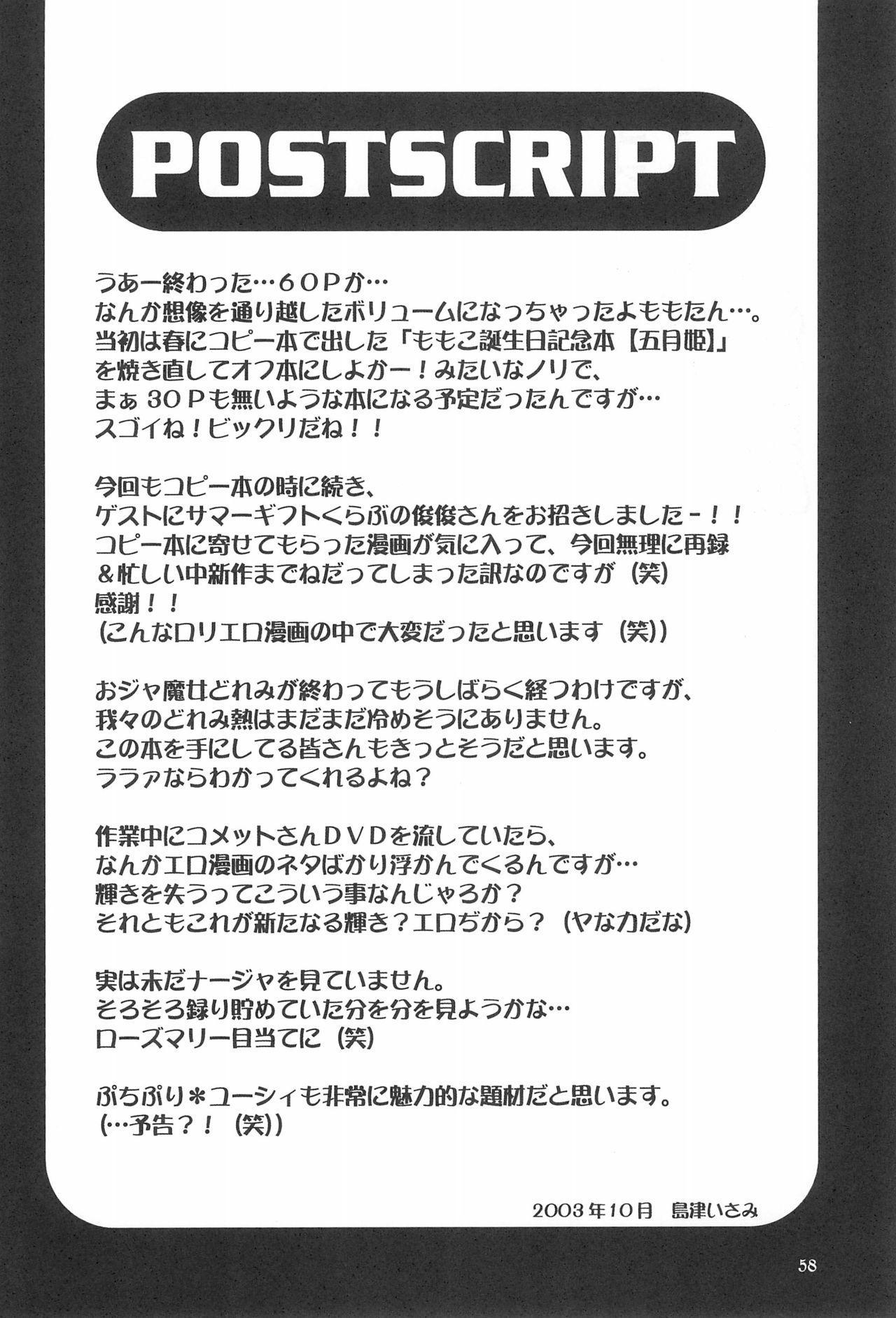 Momo no Kanzume 57