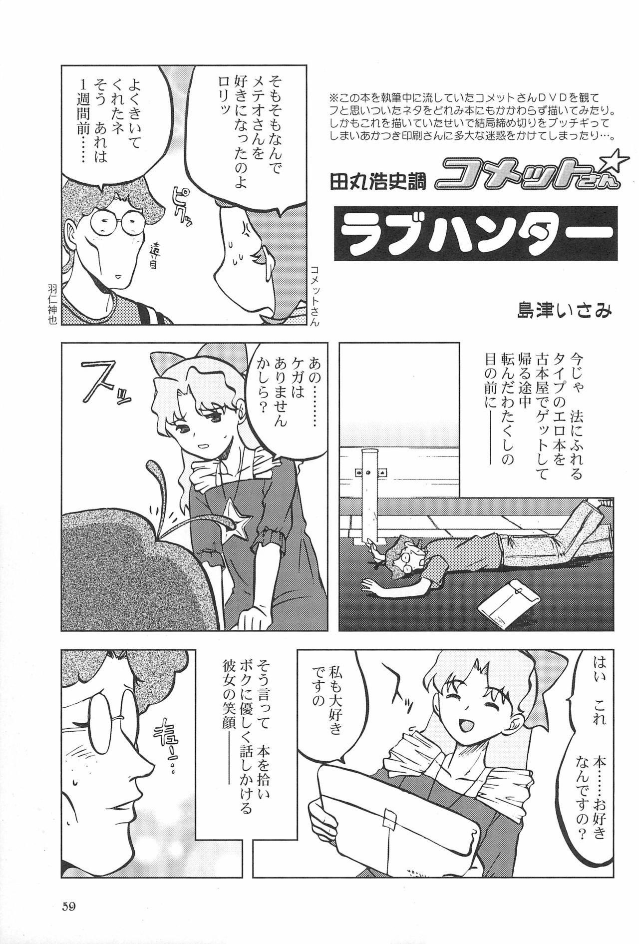 Momo no Kanzume 58