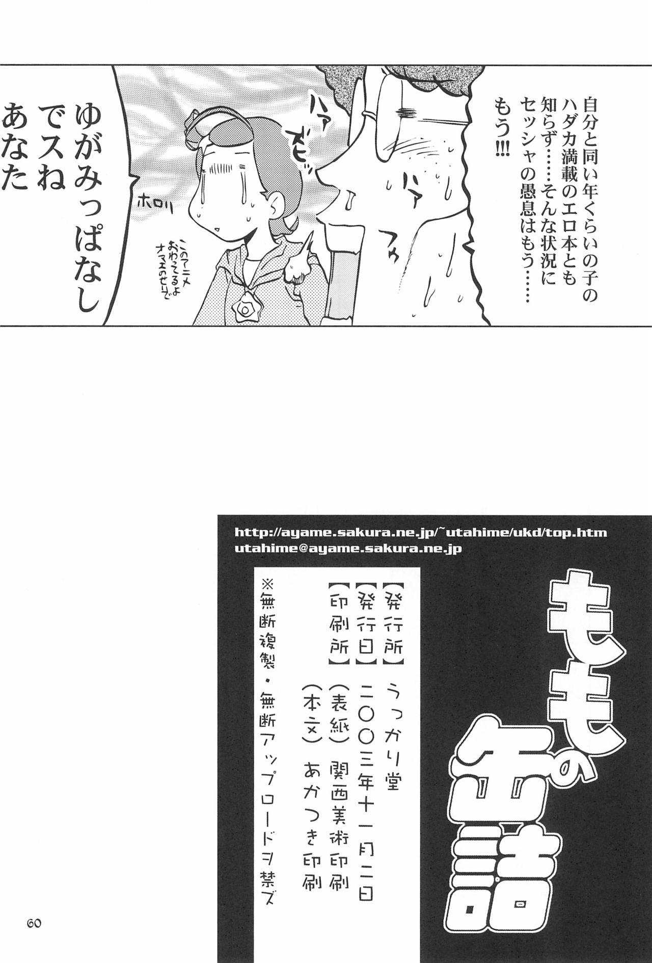 Momo no Kanzume 59