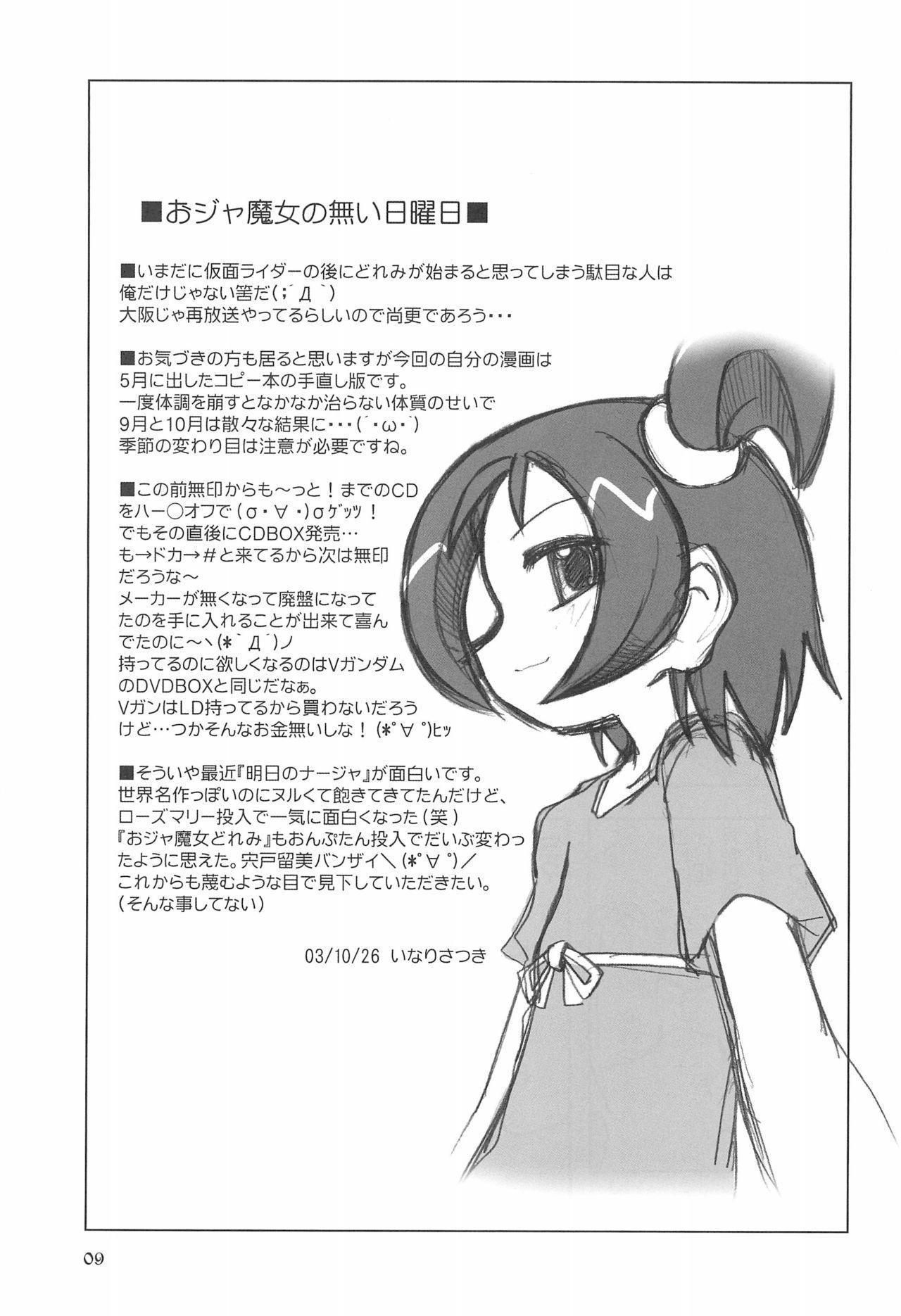 Momo no Kanzume 8