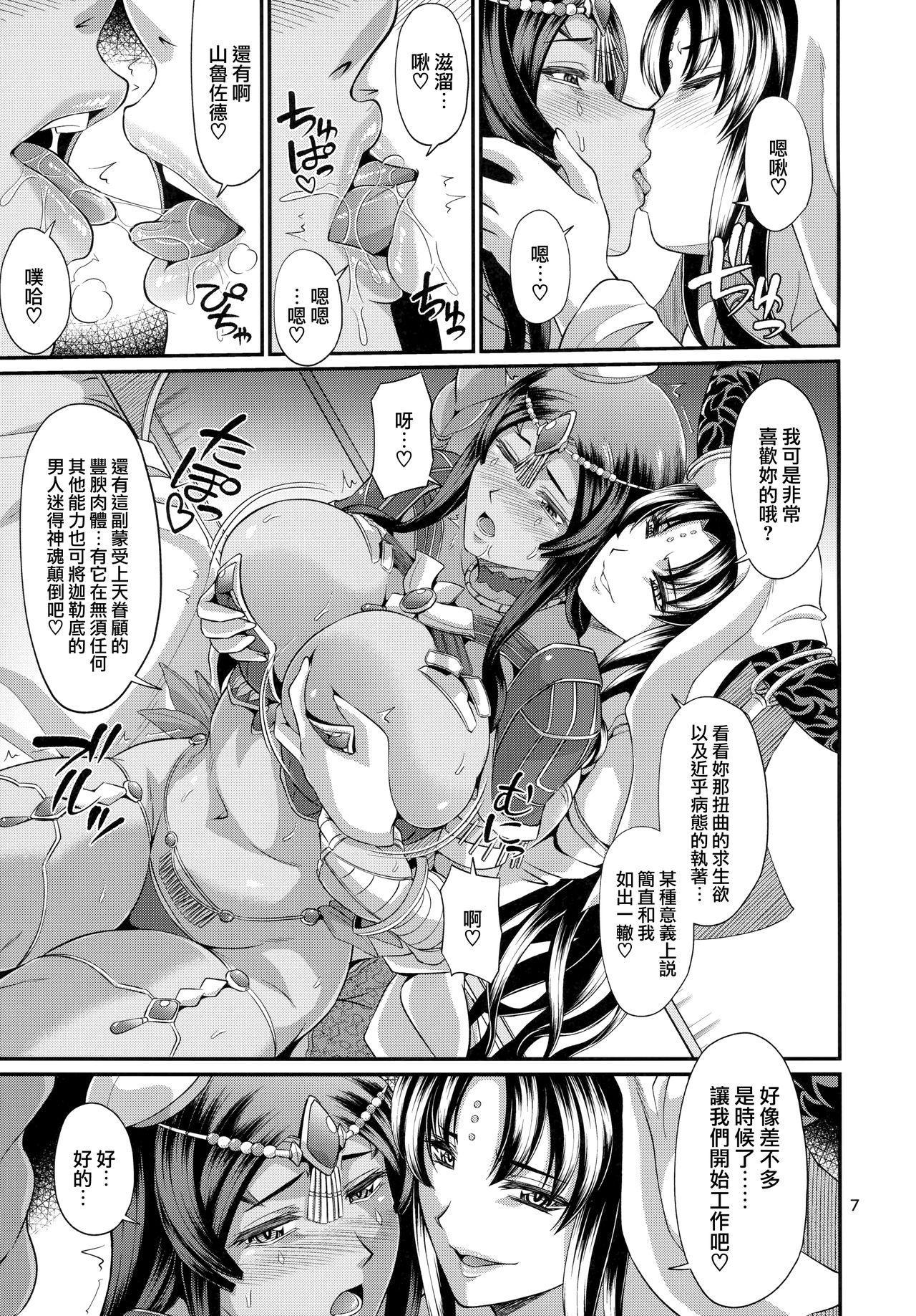 Sessyoinshiki Chaldea Hokan Keikaku 7