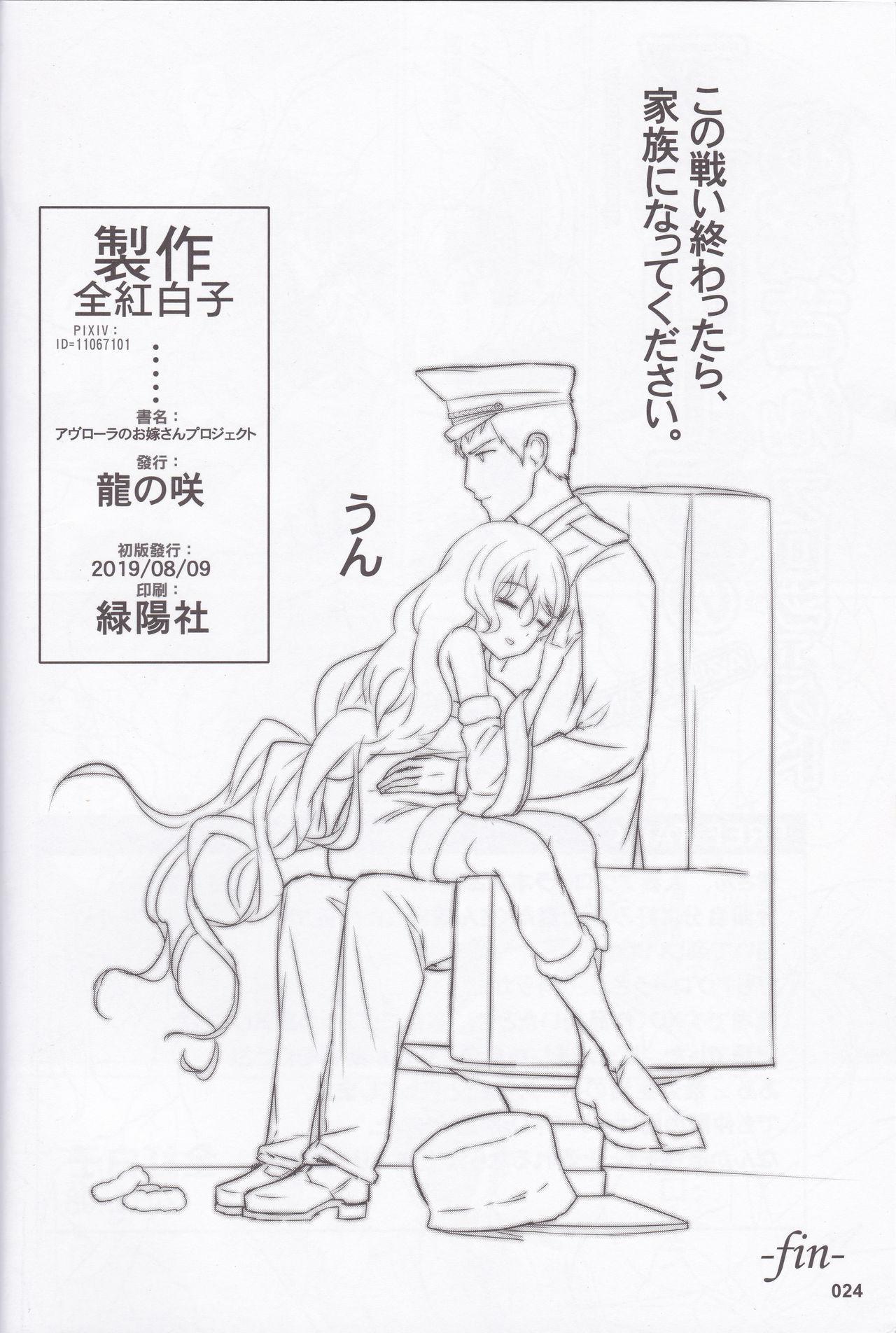 Avrora no Oyome-san Project 24