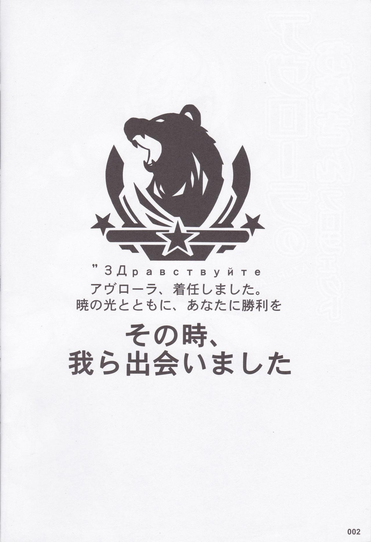 Avrora no Oyome-san Project 2