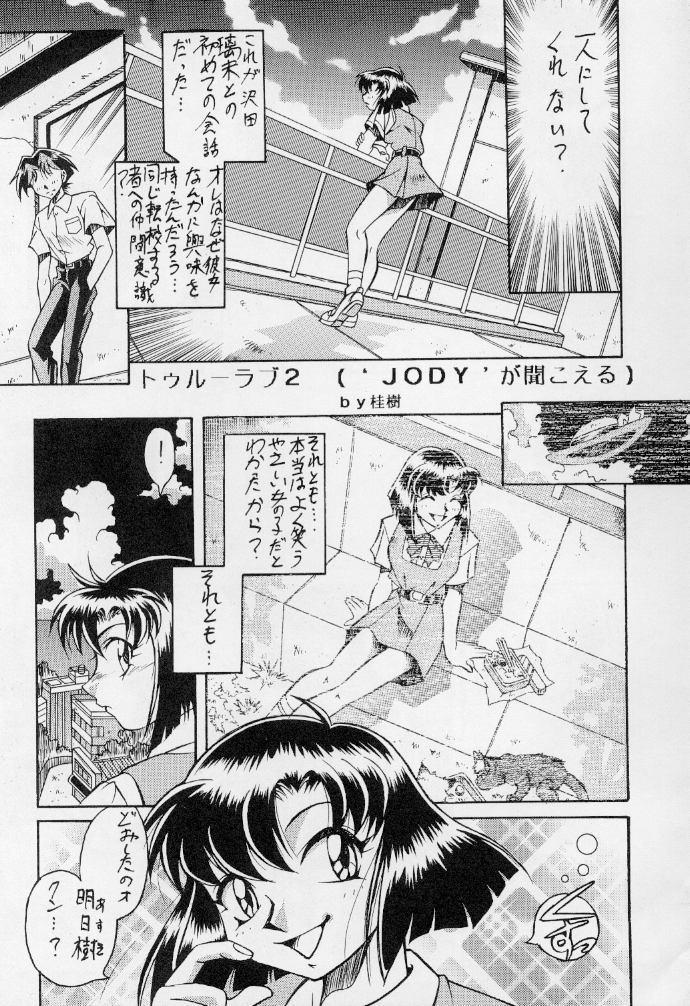Okachimentaiko Nariyuki 13
