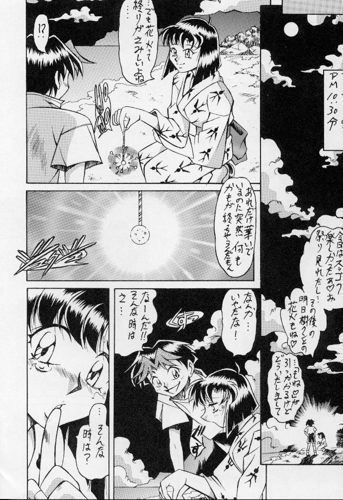 Okachimentaiko Nariyuki 14