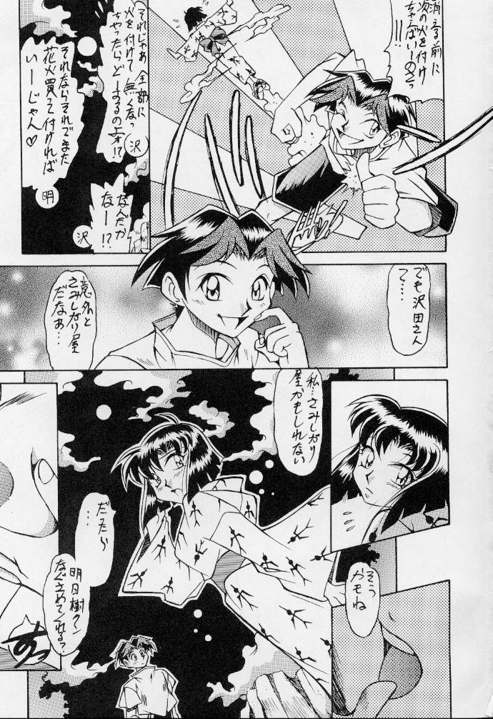 Okachimentaiko Nariyuki 15