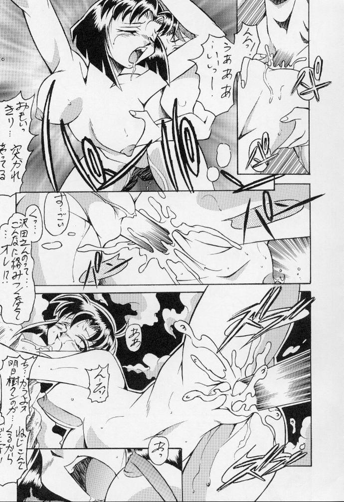 Okachimentaiko Nariyuki 19
