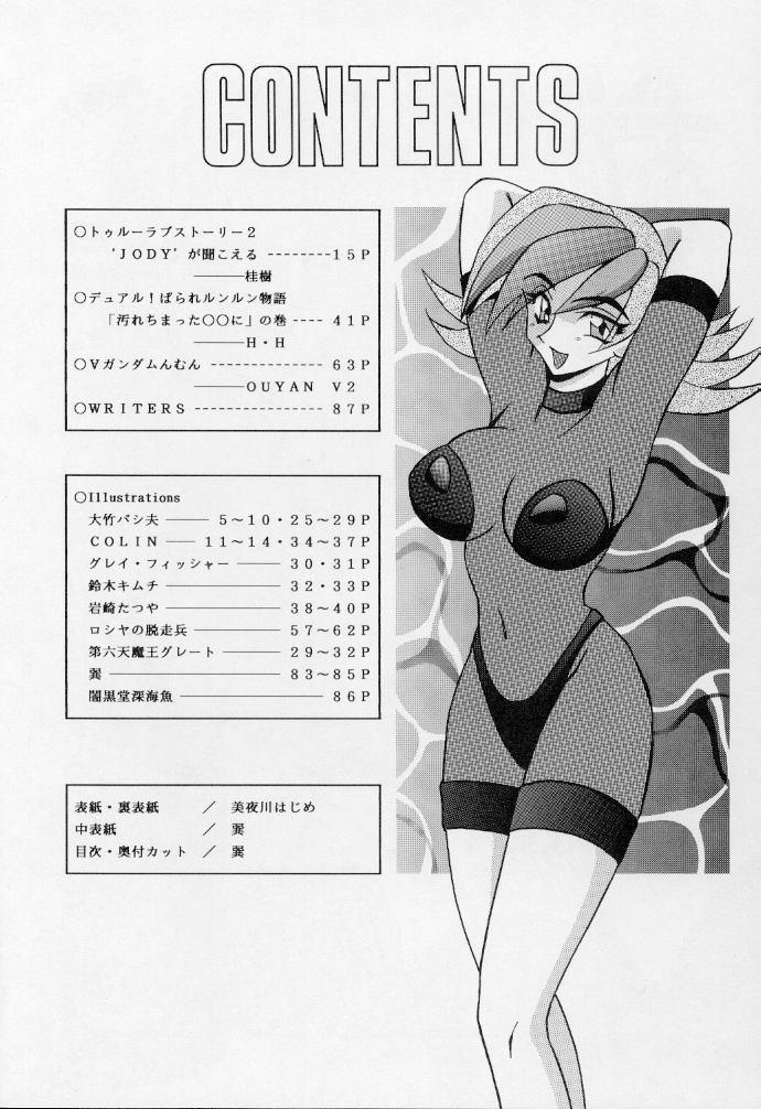 Okachimentaiko Nariyuki 2